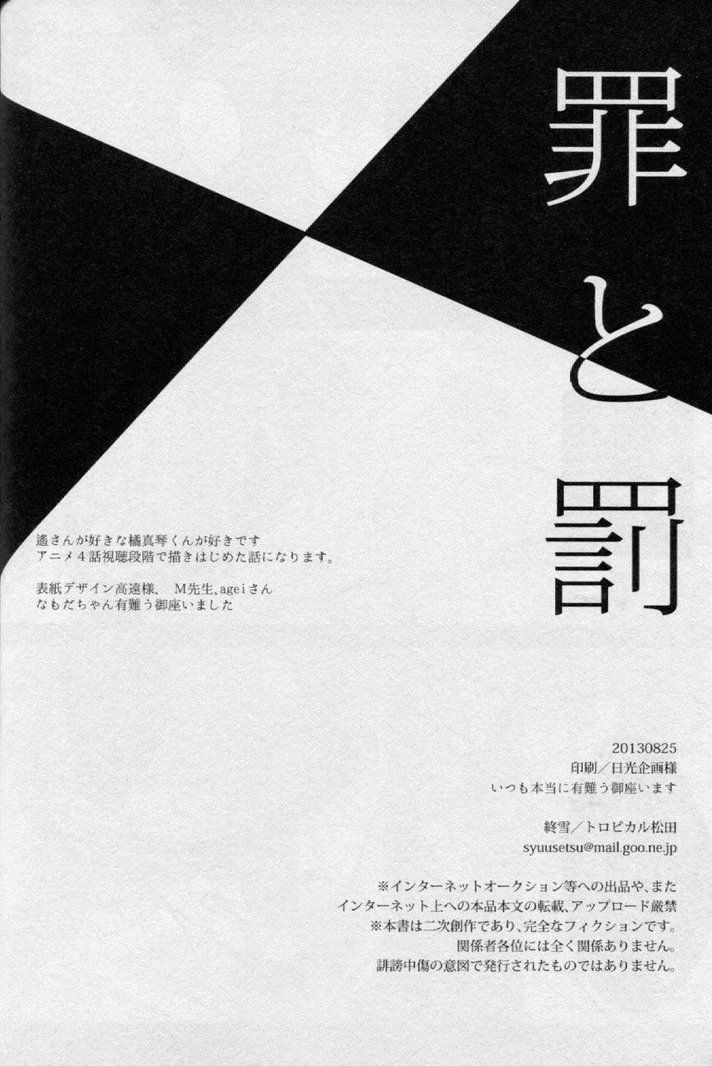 Tsumi to Batsu 32