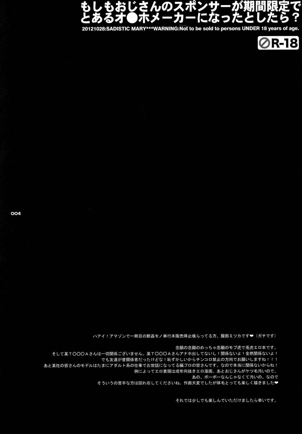 (GONEXT! 4) [Sadistic Mary (Hattori Mitsuka)] Moshimo Oji-san no Sponsor ga Kikan Gentei de Toaru Onahole Maker ni Natta to   What if the Oji-san's sponsor is an onahole maker for a certain time (TIGER & BUNNY) [English] [desudesu] 2
