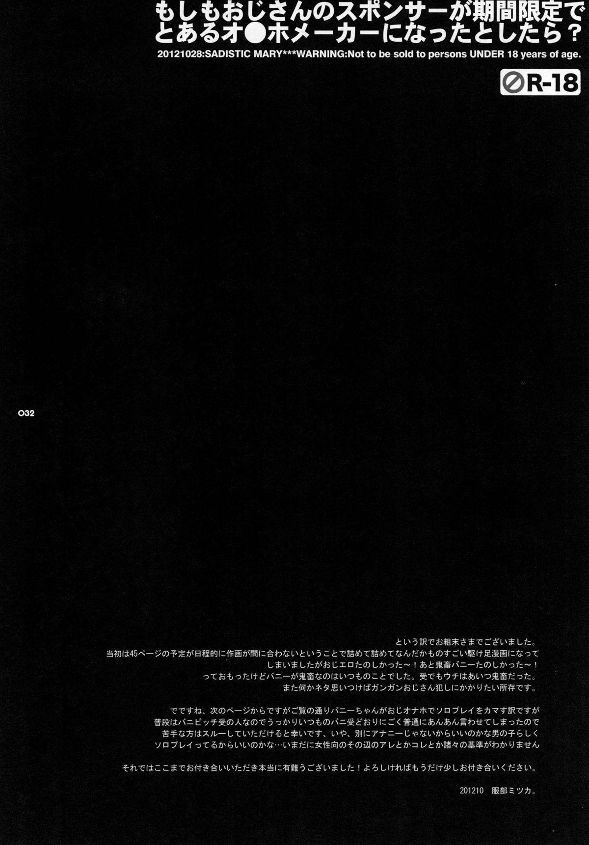 (GONEXT! 4) [Sadistic Mary (Hattori Mitsuka)] Moshimo Oji-san no Sponsor ga Kikan Gentei de Toaru Onahole Maker ni Natta to   What if the Oji-san's sponsor is an onahole maker for a certain time (TIGER & BUNNY) [English] [desudesu] 30