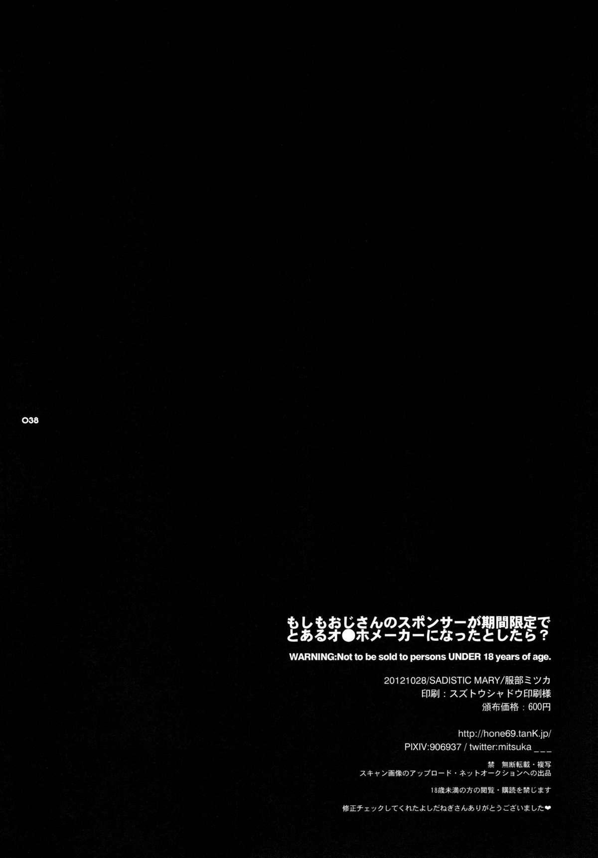 (GONEXT! 4) [Sadistic Mary (Hattori Mitsuka)] Moshimo Oji-san no Sponsor ga Kikan Gentei de Toaru Onahole Maker ni Natta to   What if the Oji-san's sponsor is an onahole maker for a certain time (TIGER & BUNNY) [English] [desudesu] 36