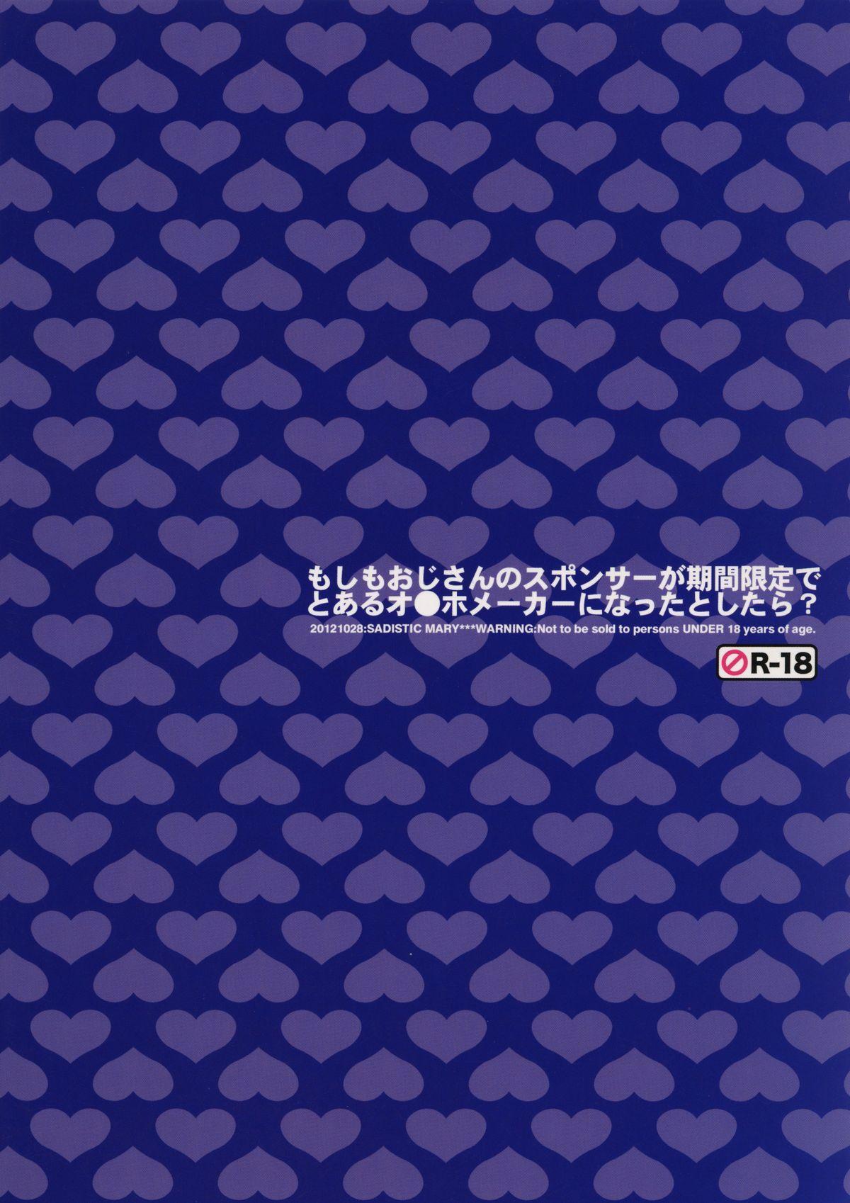 (GONEXT! 4) [Sadistic Mary (Hattori Mitsuka)] Moshimo Oji-san no Sponsor ga Kikan Gentei de Toaru Onahole Maker ni Natta to   What if the Oji-san's sponsor is an onahole maker for a certain time (TIGER & BUNNY) [English] [desudesu] 37
