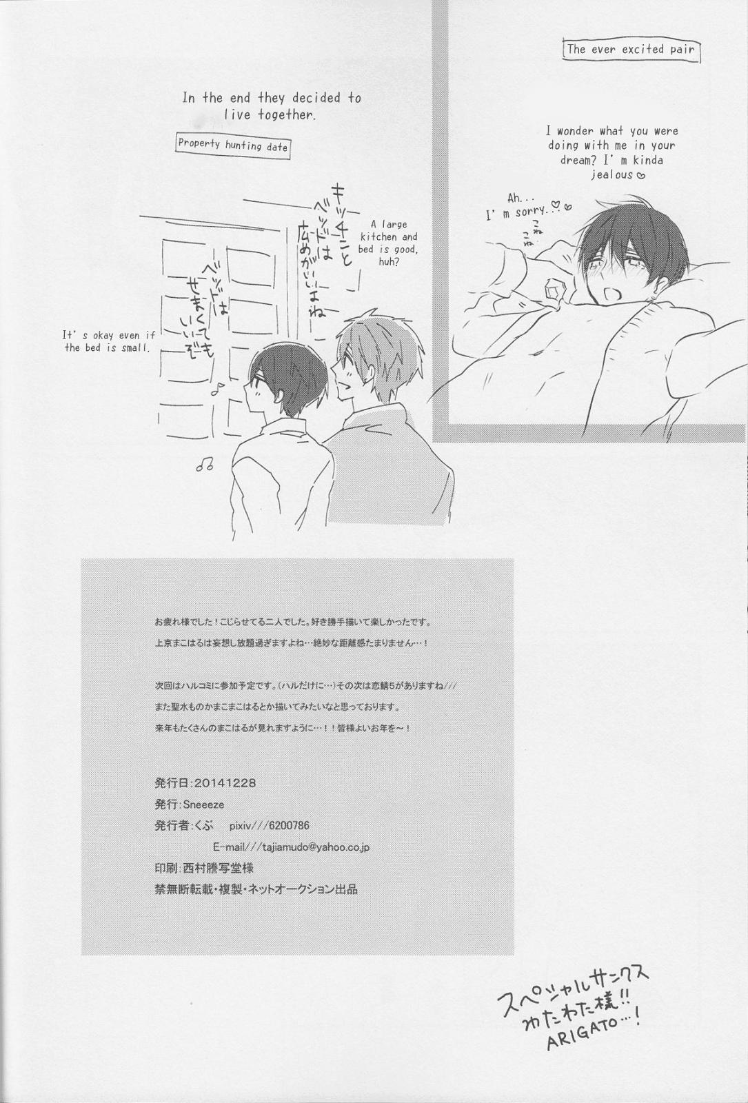 (C87) [Sneeeze (Kubu)] Haru-chan wa mono tarinai. | Haru-chan is Unsatisfied (Free!) [English] 39