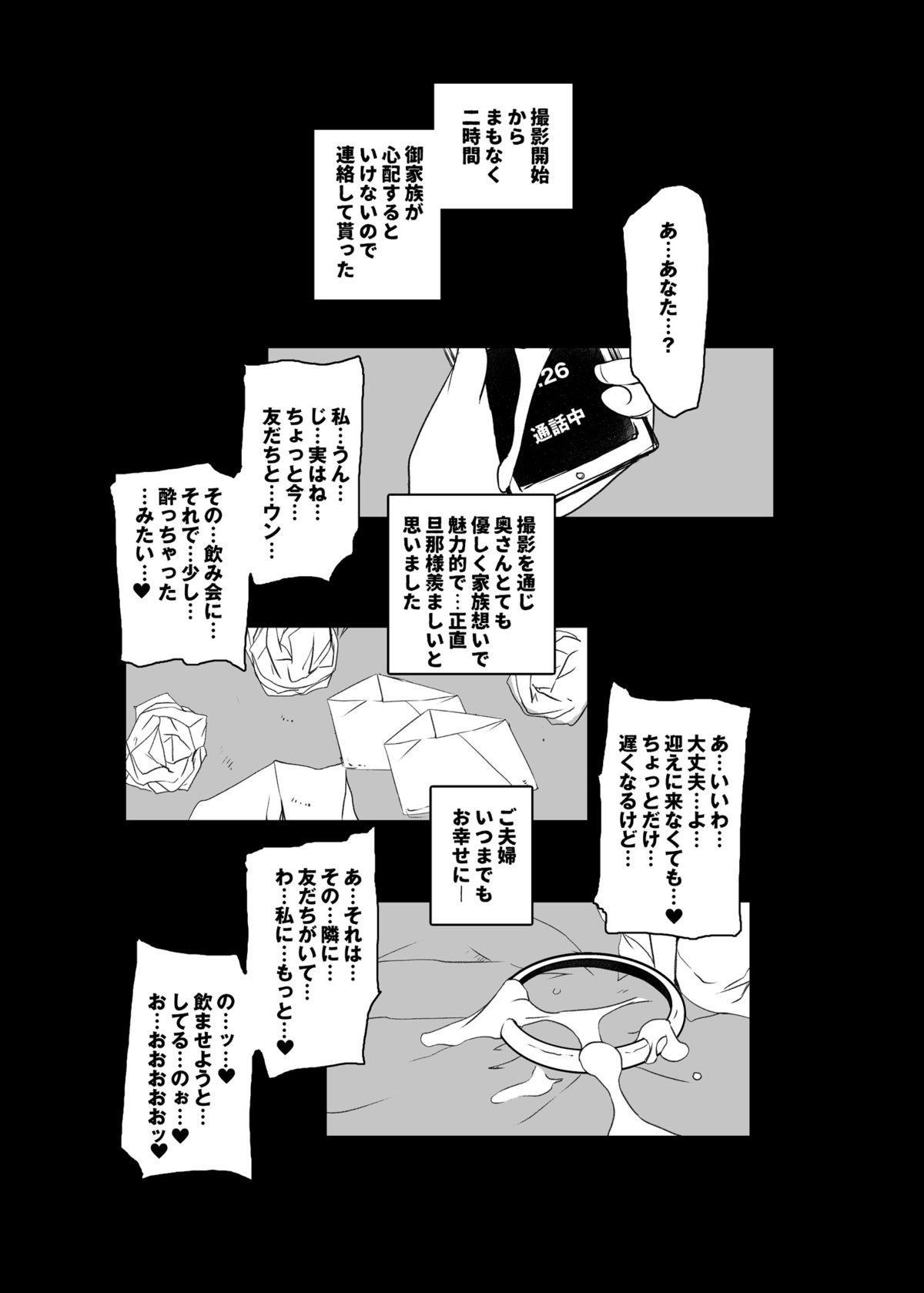 Kimeseku Hitozuma 13