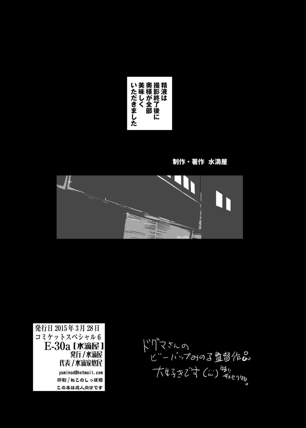Kimeseku Hitozuma 15