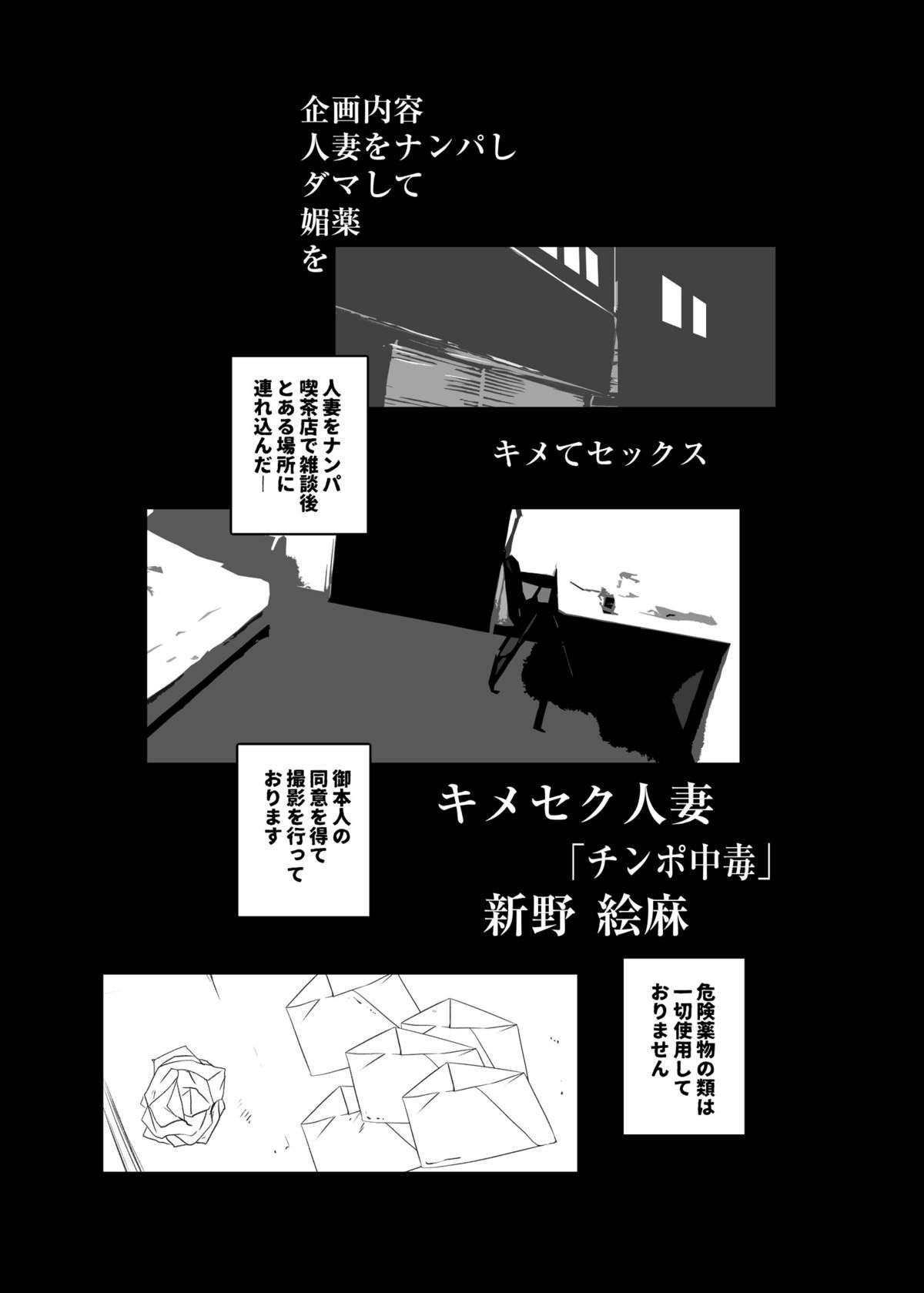 Kimeseku Hitozuma 2