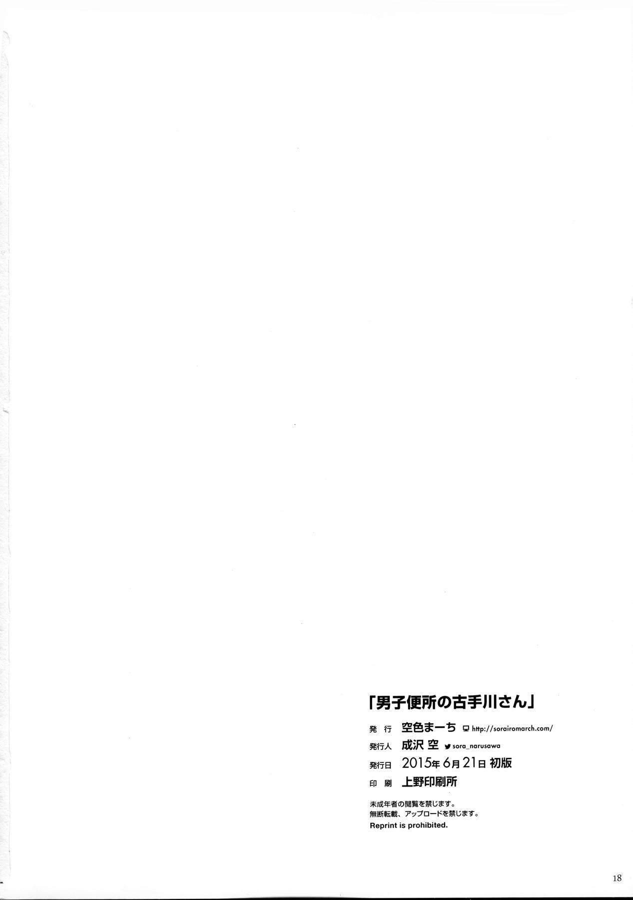Danshi Benjo no Kotegawa-san 18