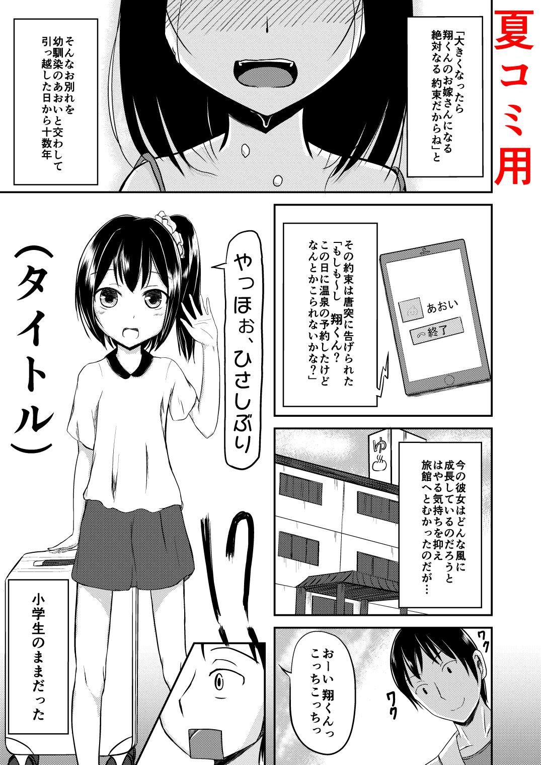 Ookiku Nattara 16