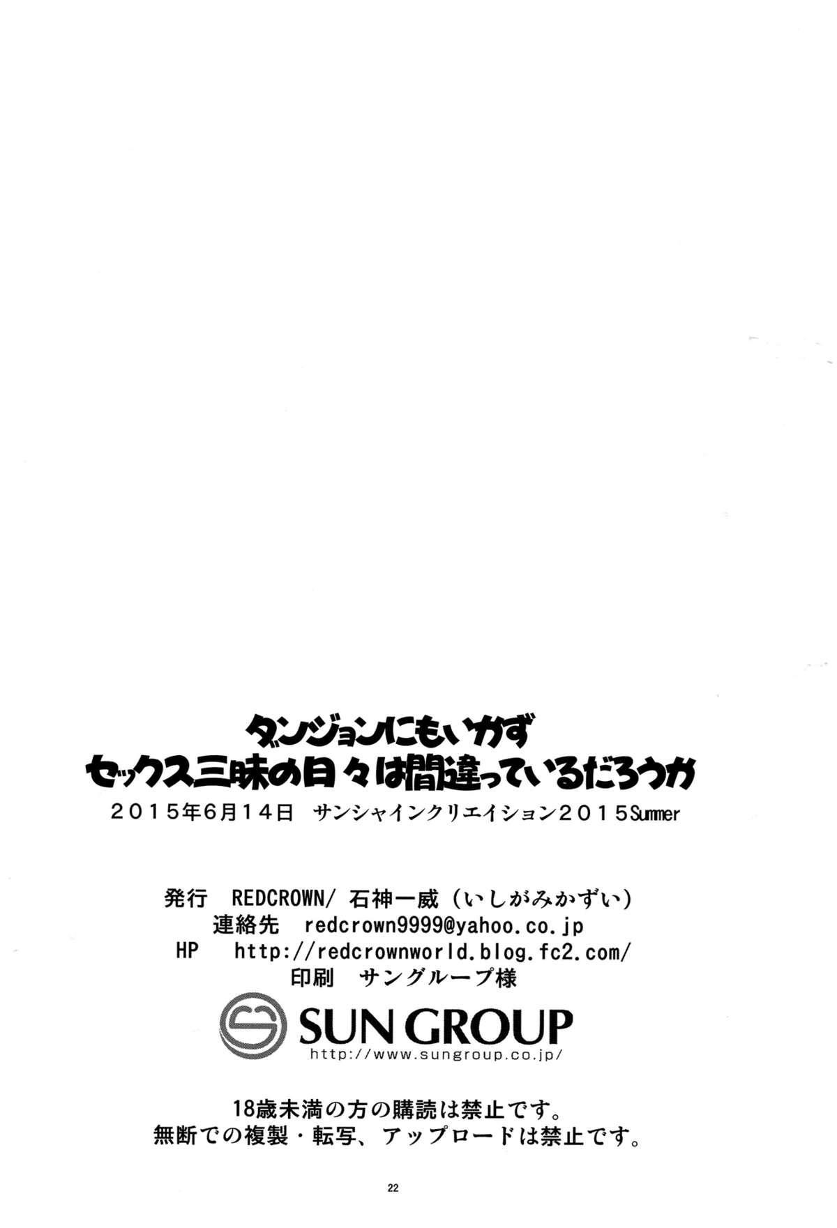 Dungeon ni mo Ikazu Sex Zanmai no Hibi wa Machigatteiru Darou ka 20