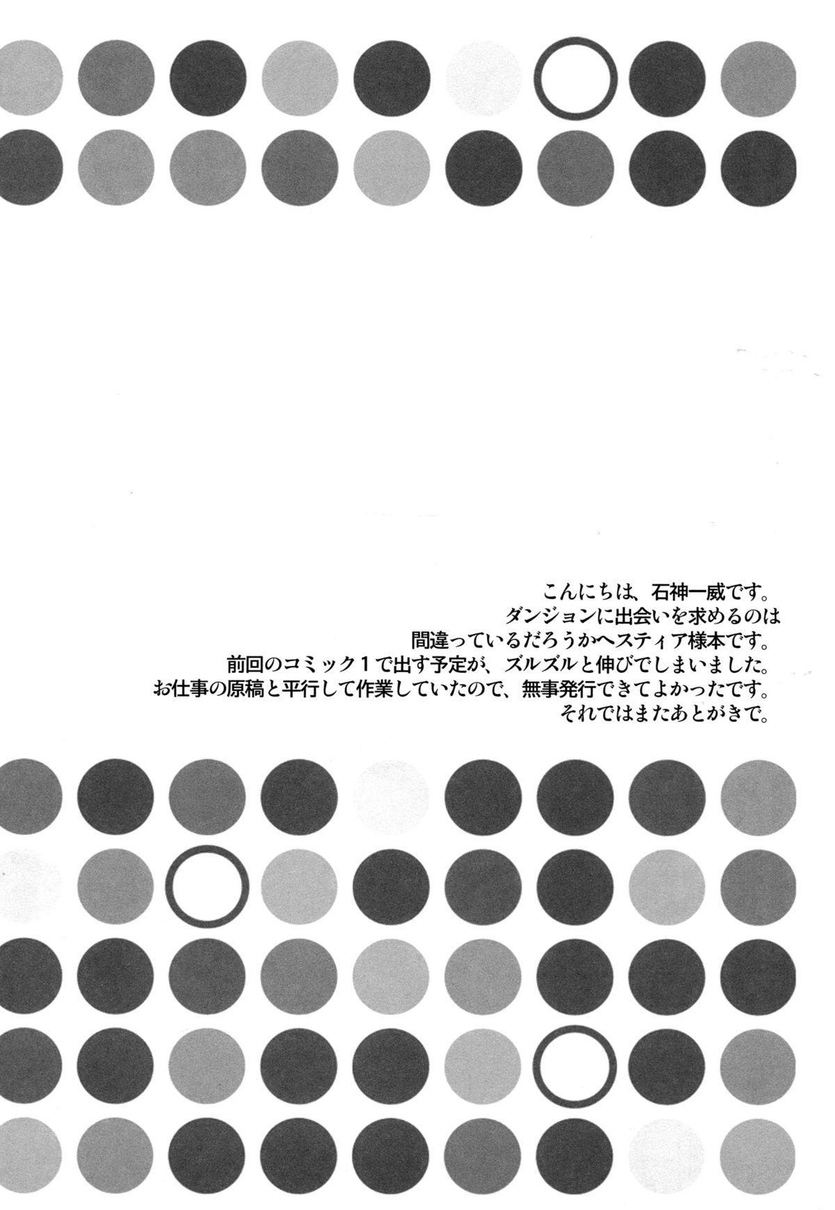 Dungeon ni mo Ikazu Sex Zanmai no Hibi wa Machigatteiru Darou ka 2