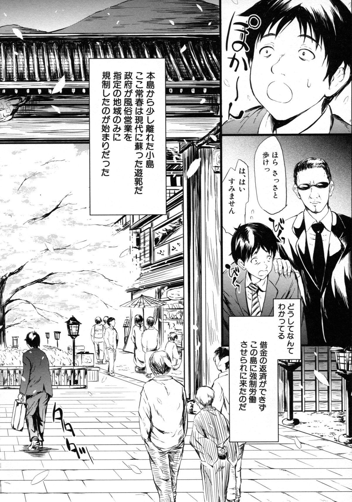 [Shiki Takuto] Tokoharu no Shoujo-tachi - The Girls in the Eternal Spring 9