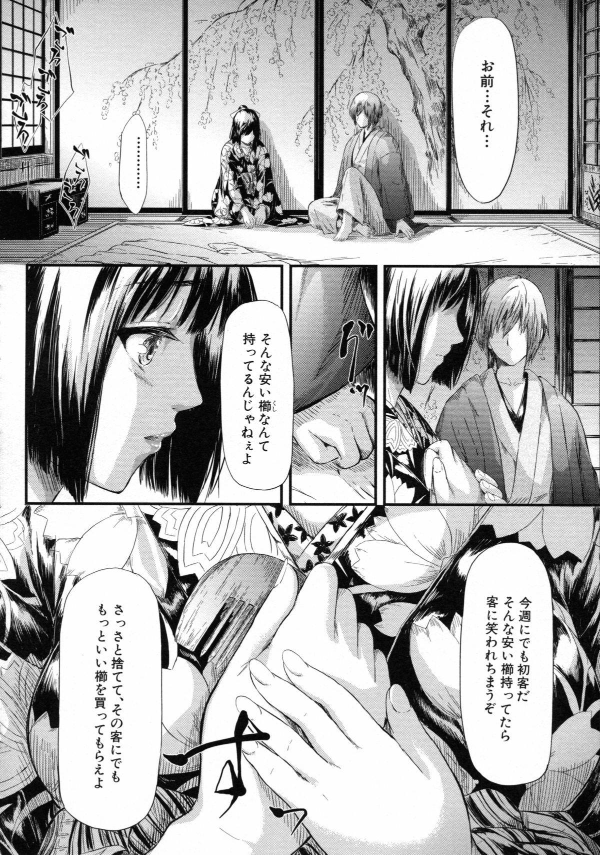 [Shiki Takuto] Tokoharu no Shoujo-tachi - The Girls in the Eternal Spring 103