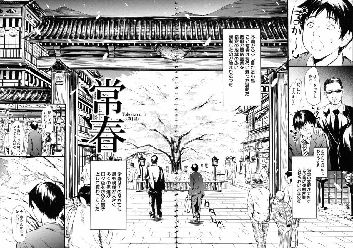[Shiki Takuto] Tokoharu no Shoujo-tachi - The Girls in the Eternal Spring 10