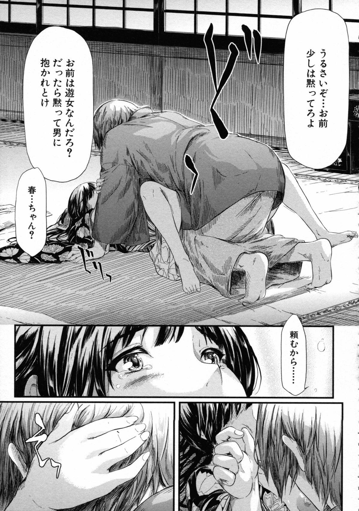 [Shiki Takuto] Tokoharu no Shoujo-tachi - The Girls in the Eternal Spring 109