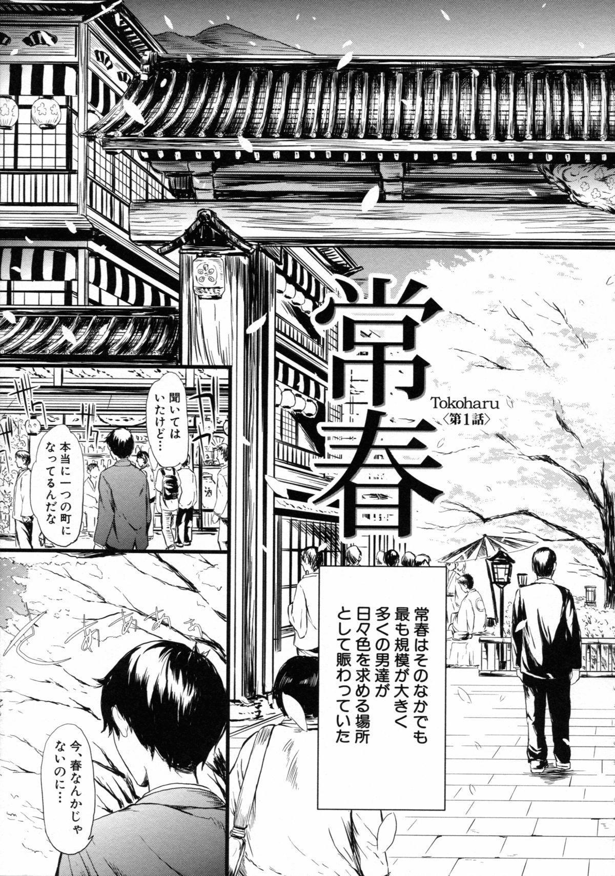 [Shiki Takuto] Tokoharu no Shoujo-tachi - The Girls in the Eternal Spring 11