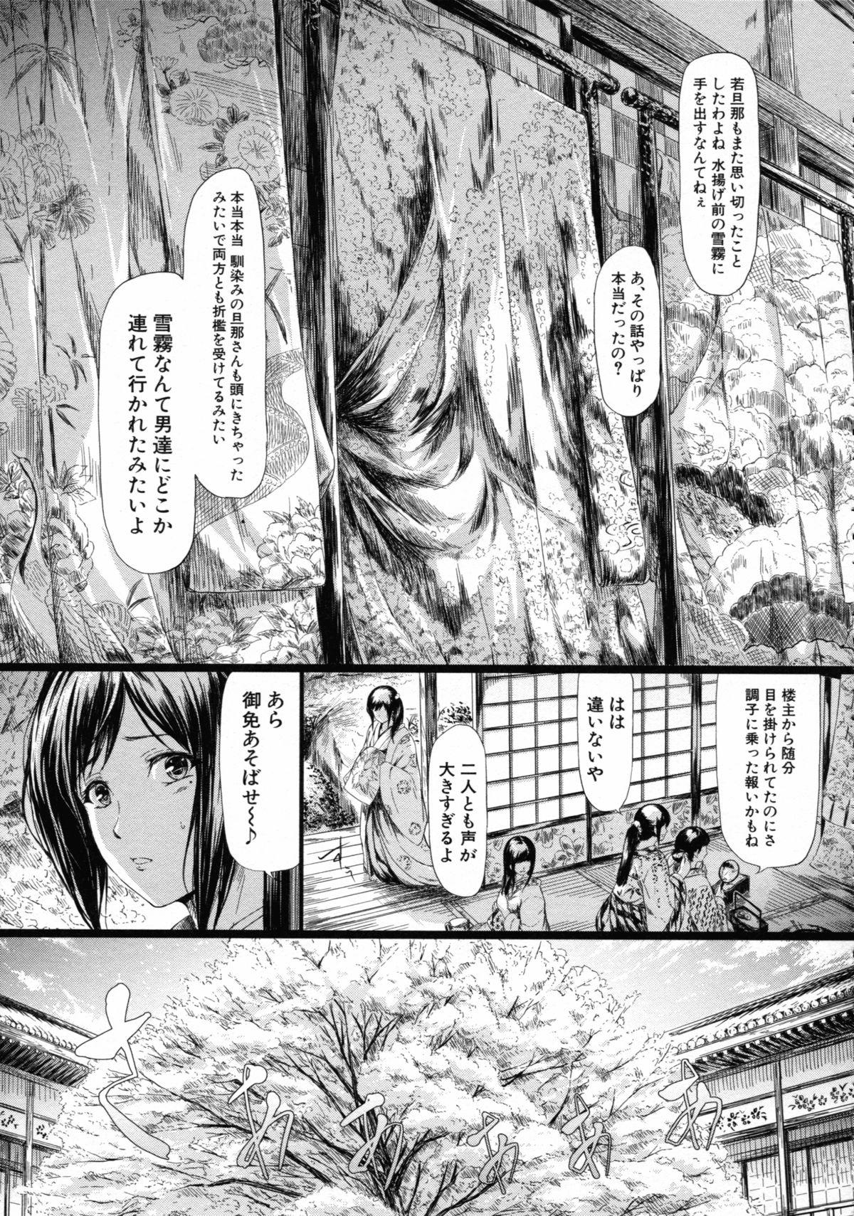 [Shiki Takuto] Tokoharu no Shoujo-tachi - The Girls in the Eternal Spring 128