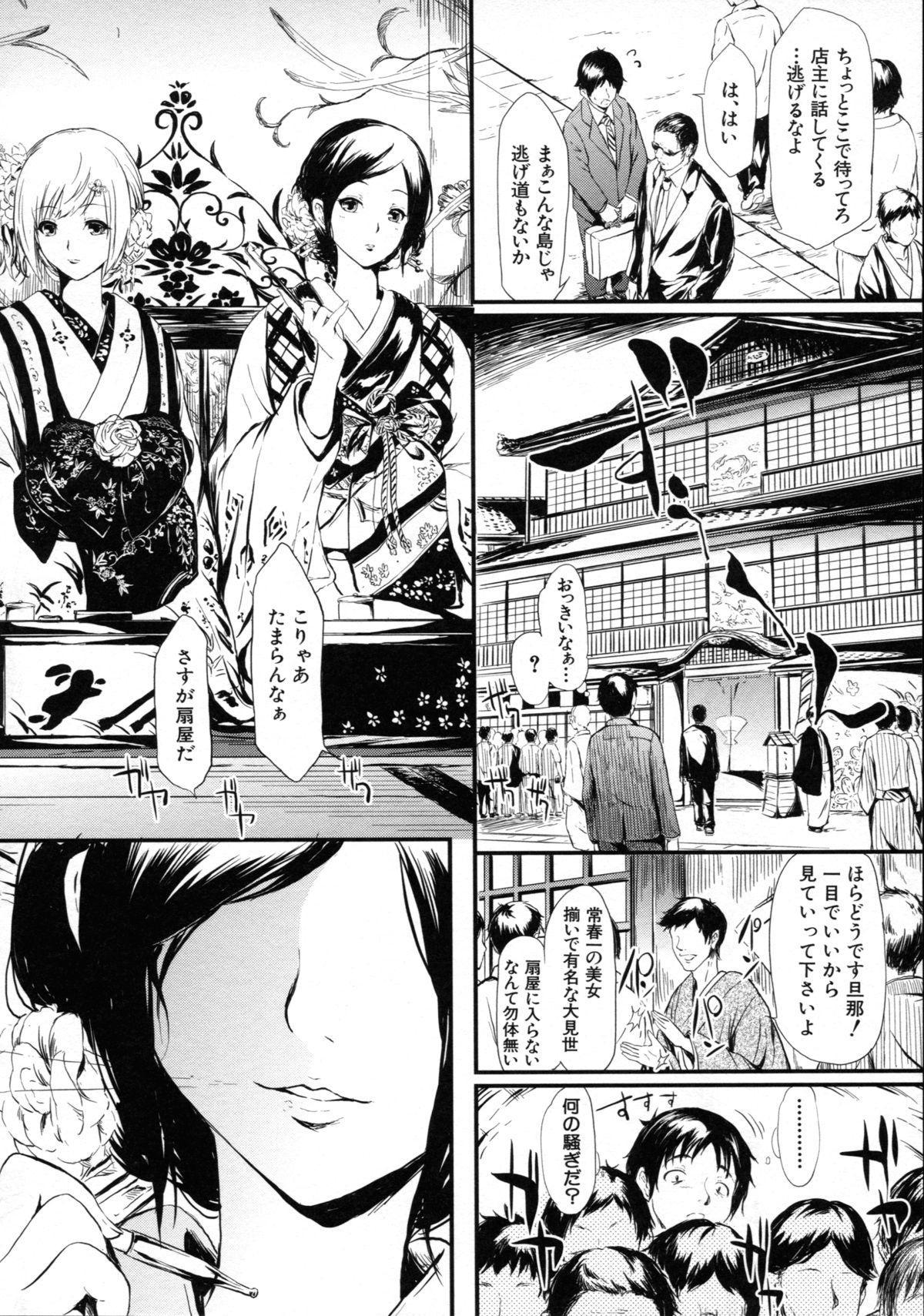 [Shiki Takuto] Tokoharu no Shoujo-tachi - The Girls in the Eternal Spring 12
