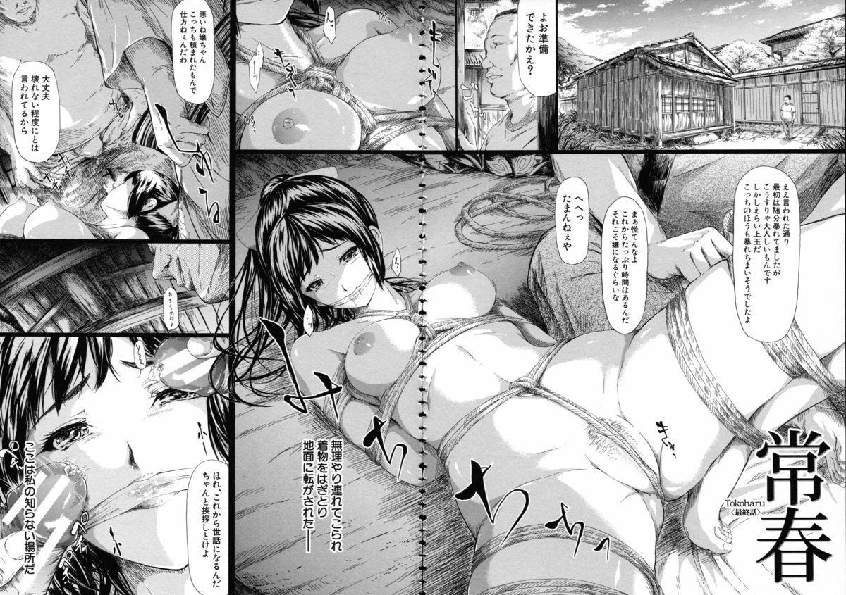 [Shiki Takuto] Tokoharu no Shoujo-tachi - The Girls in the Eternal Spring 130