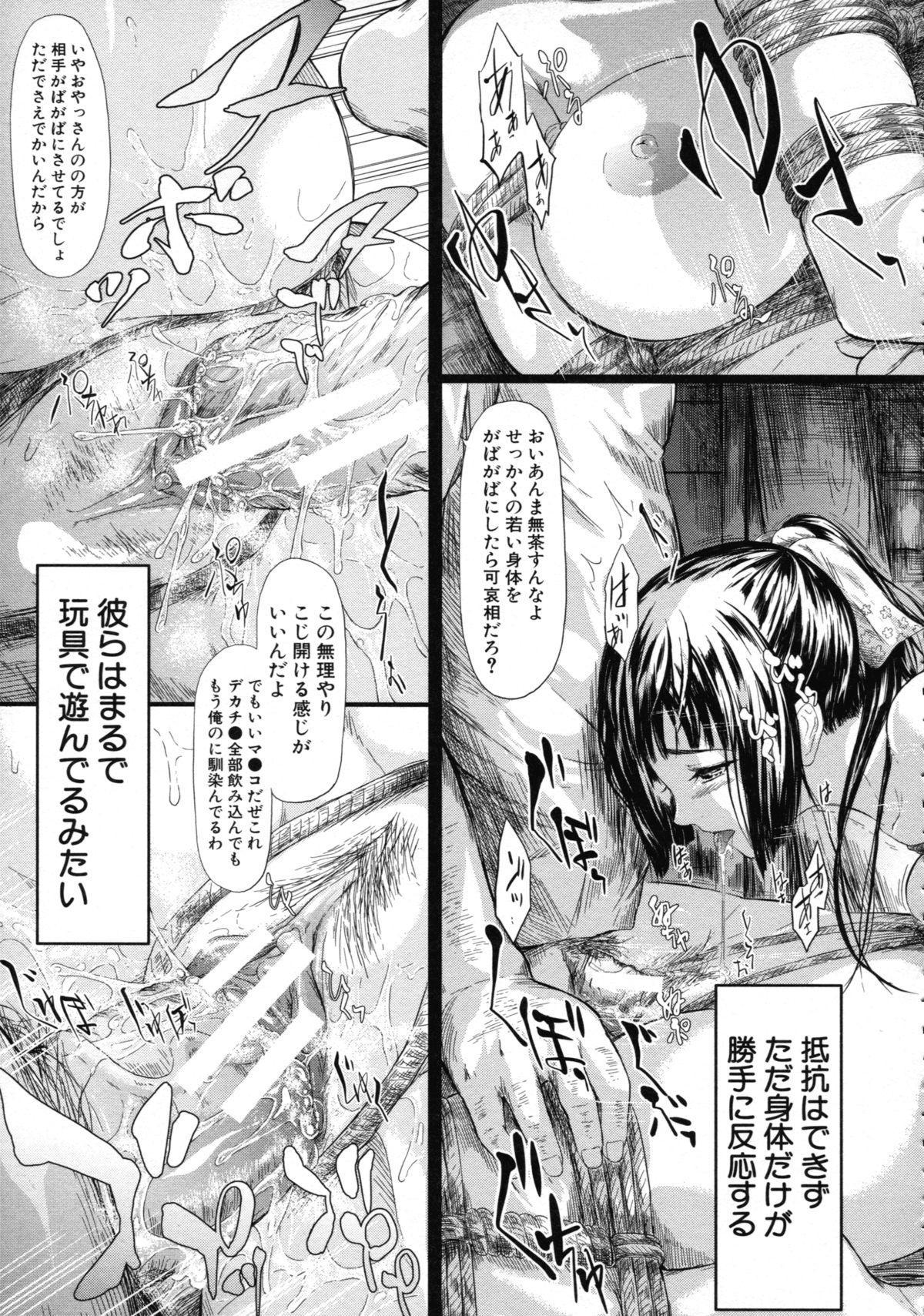 [Shiki Takuto] Tokoharu no Shoujo-tachi - The Girls in the Eternal Spring 148