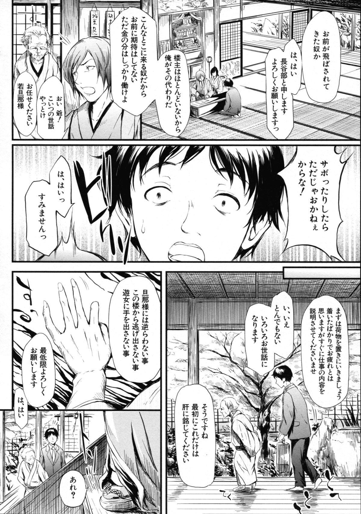 [Shiki Takuto] Tokoharu no Shoujo-tachi - The Girls in the Eternal Spring 15
