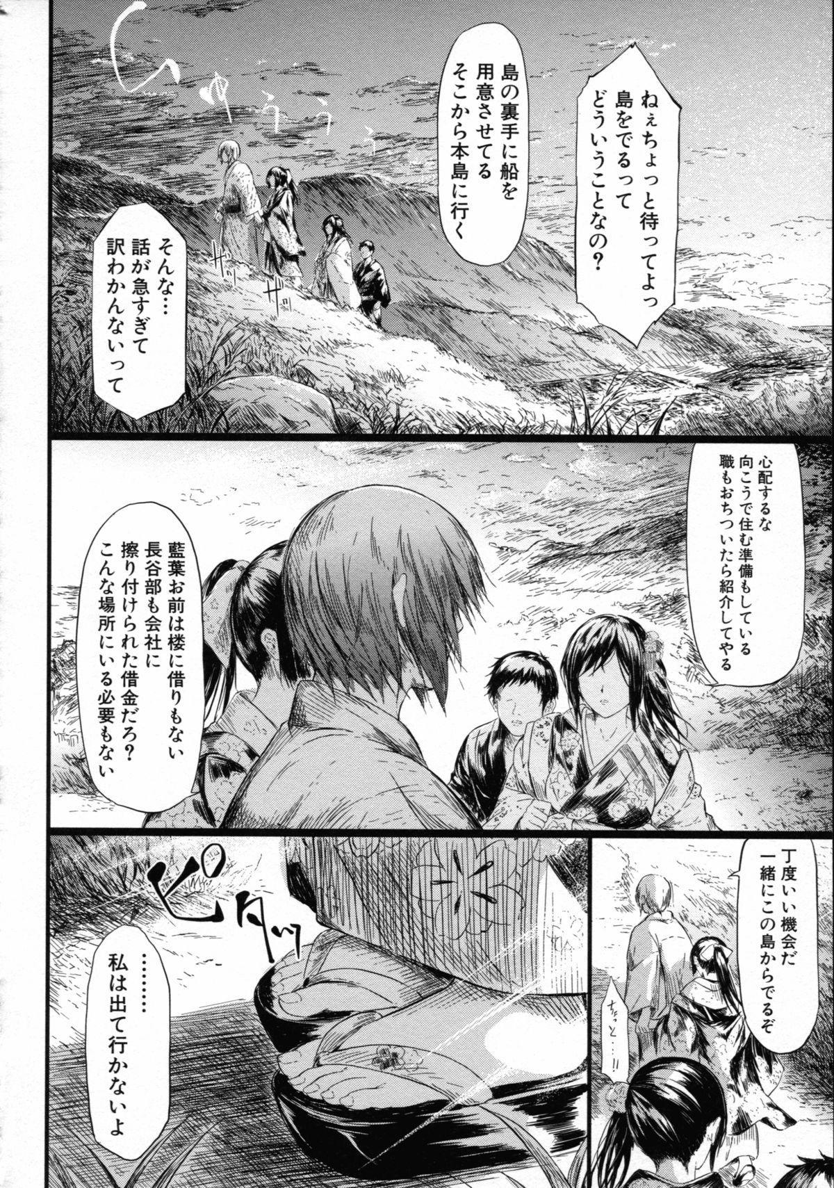 [Shiki Takuto] Tokoharu no Shoujo-tachi - The Girls in the Eternal Spring 178