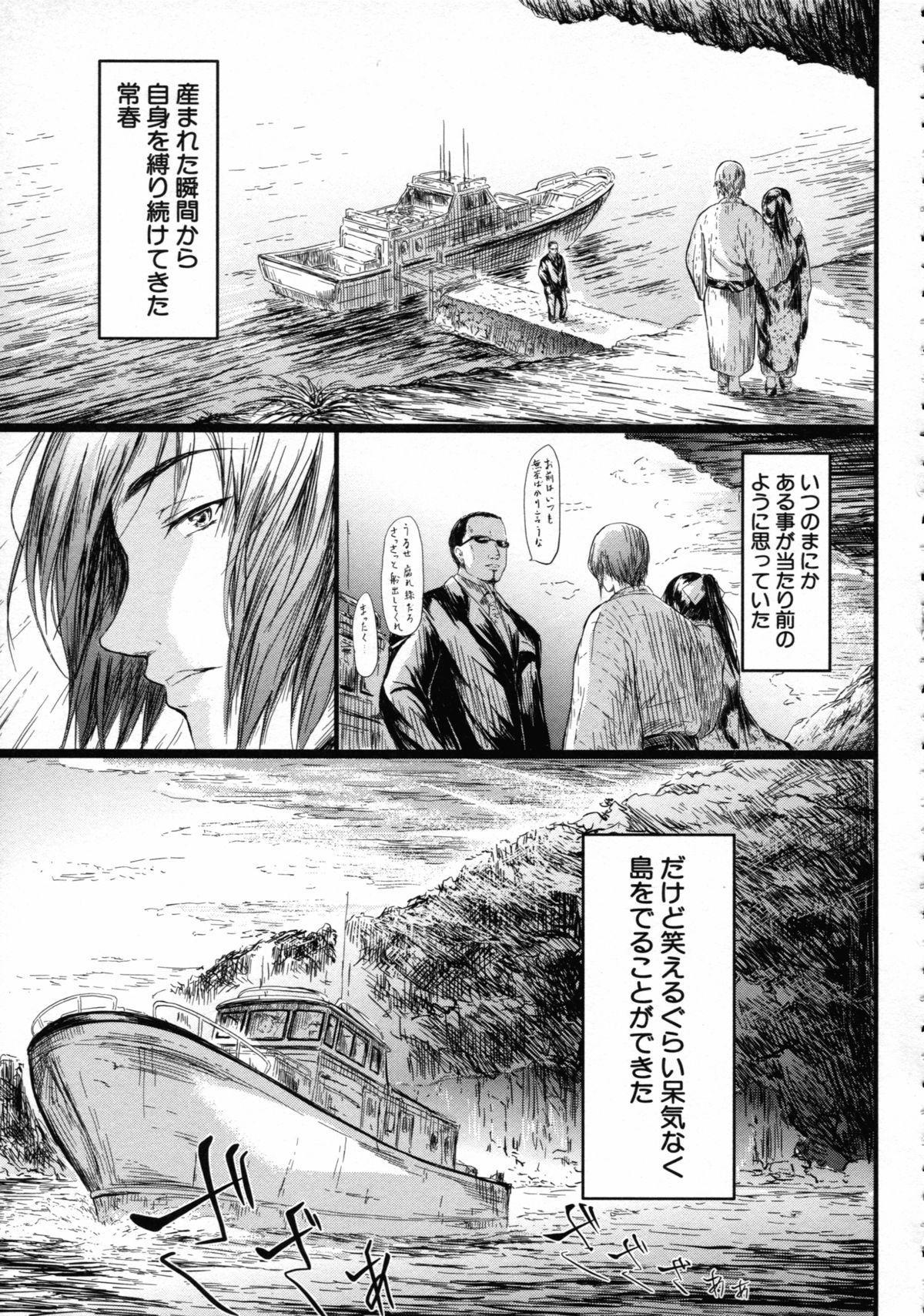 [Shiki Takuto] Tokoharu no Shoujo-tachi - The Girls in the Eternal Spring 181