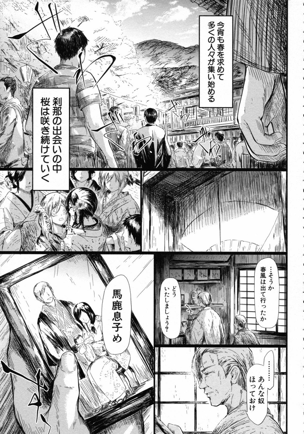 [Shiki Takuto] Tokoharu no Shoujo-tachi - The Girls in the Eternal Spring 183