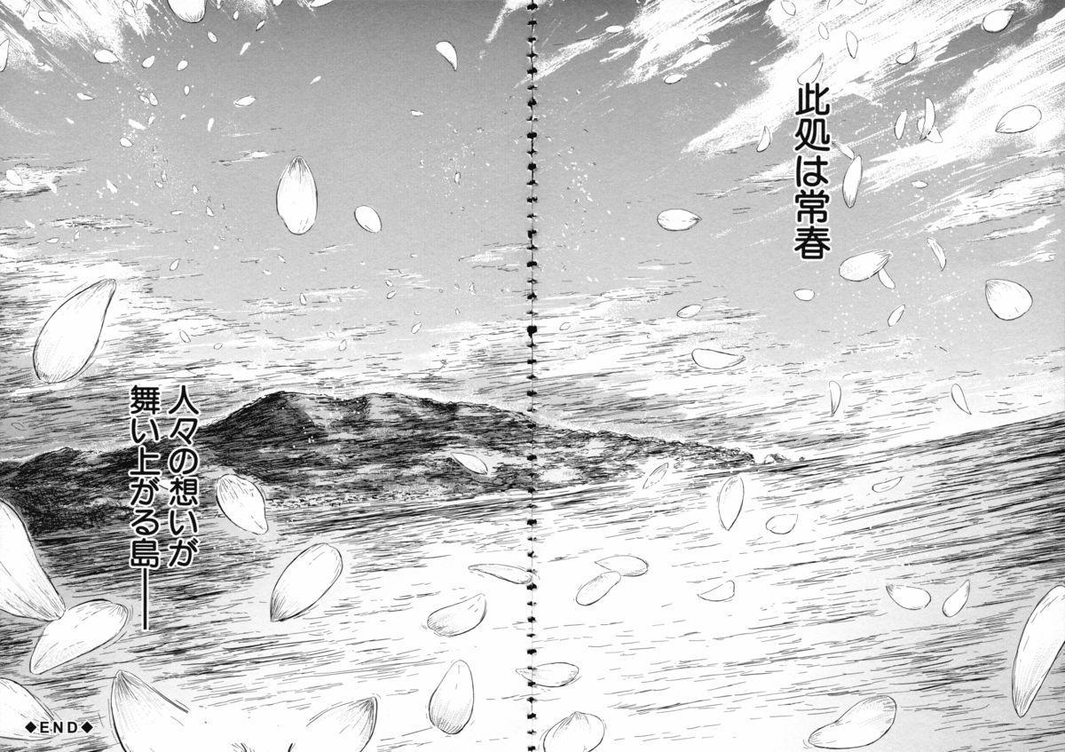 [Shiki Takuto] Tokoharu no Shoujo-tachi - The Girls in the Eternal Spring 185