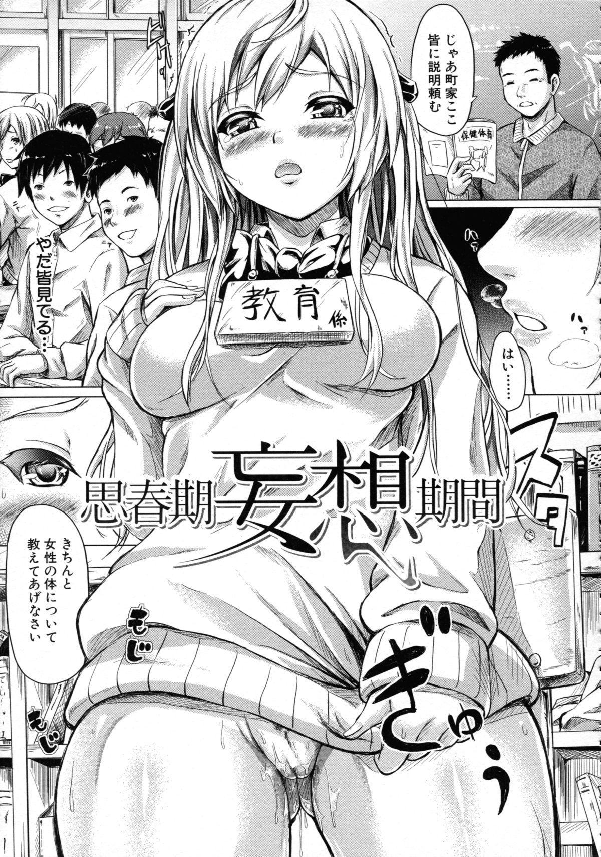 [Shiki Takuto] Tokoharu no Shoujo-tachi - The Girls in the Eternal Spring 190