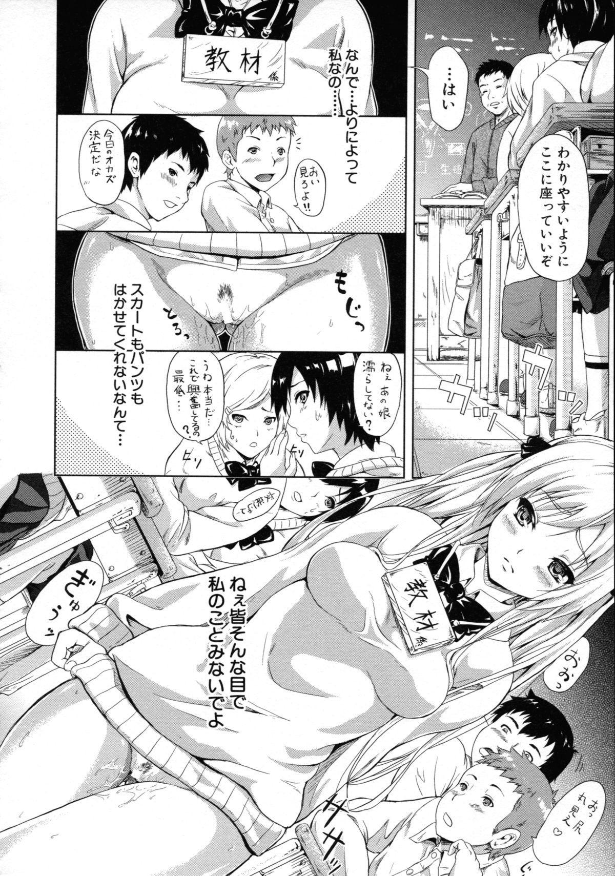 [Shiki Takuto] Tokoharu no Shoujo-tachi - The Girls in the Eternal Spring 191