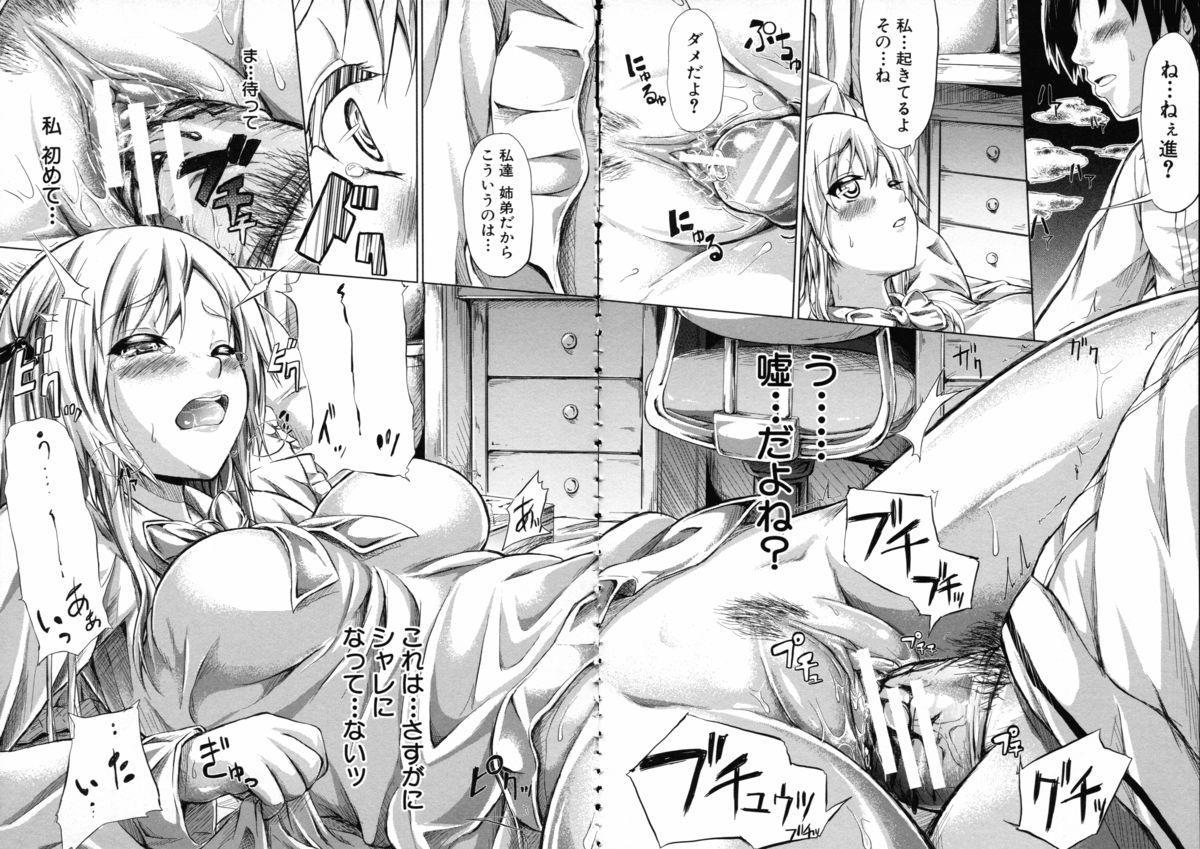 [Shiki Takuto] Tokoharu no Shoujo-tachi - The Girls in the Eternal Spring 224