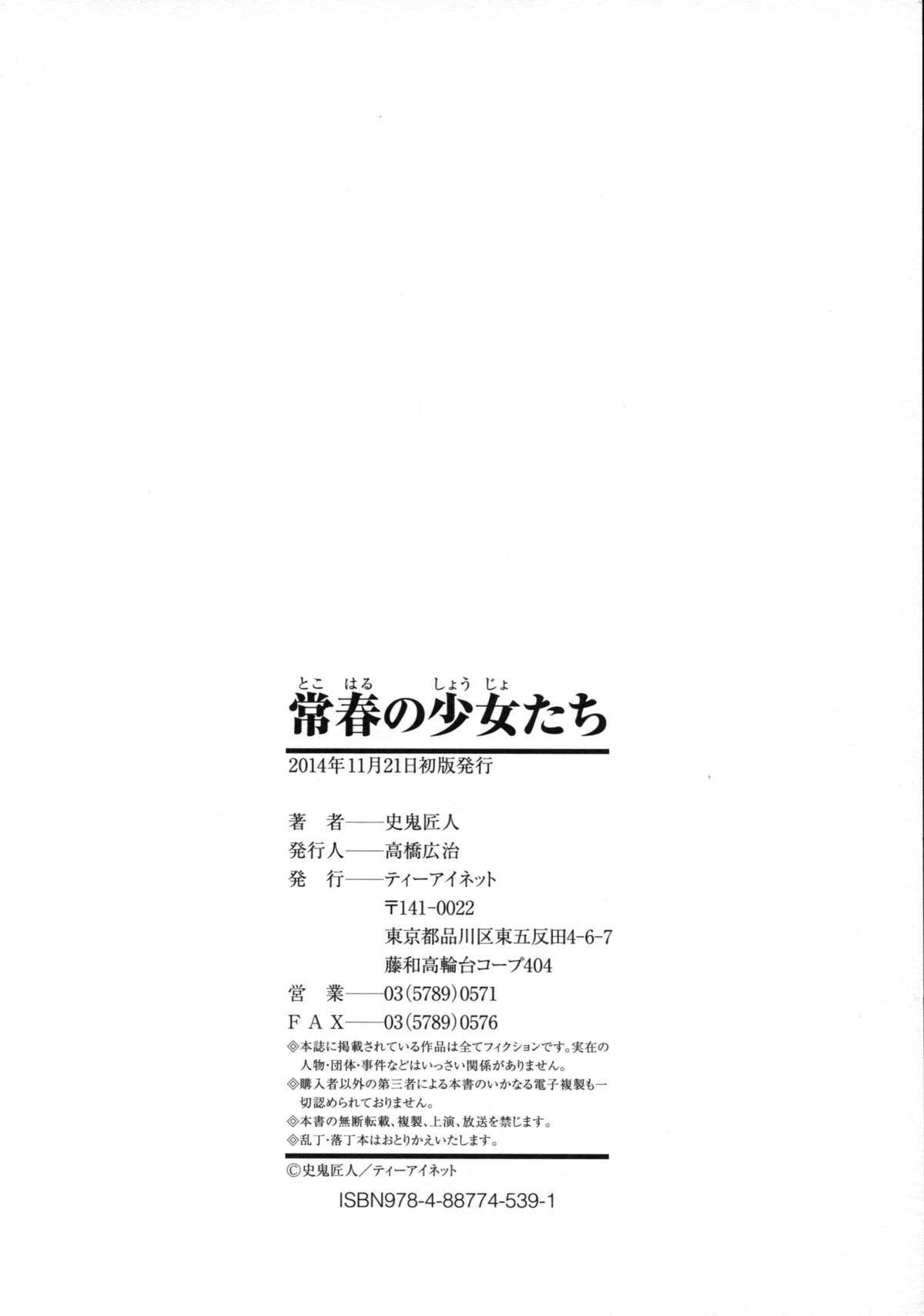 [Shiki Takuto] Tokoharu no Shoujo-tachi - The Girls in the Eternal Spring 237