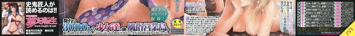 [Shiki Takuto] Tokoharu no Shoujo-tachi - The Girls in the Eternal Spring 2