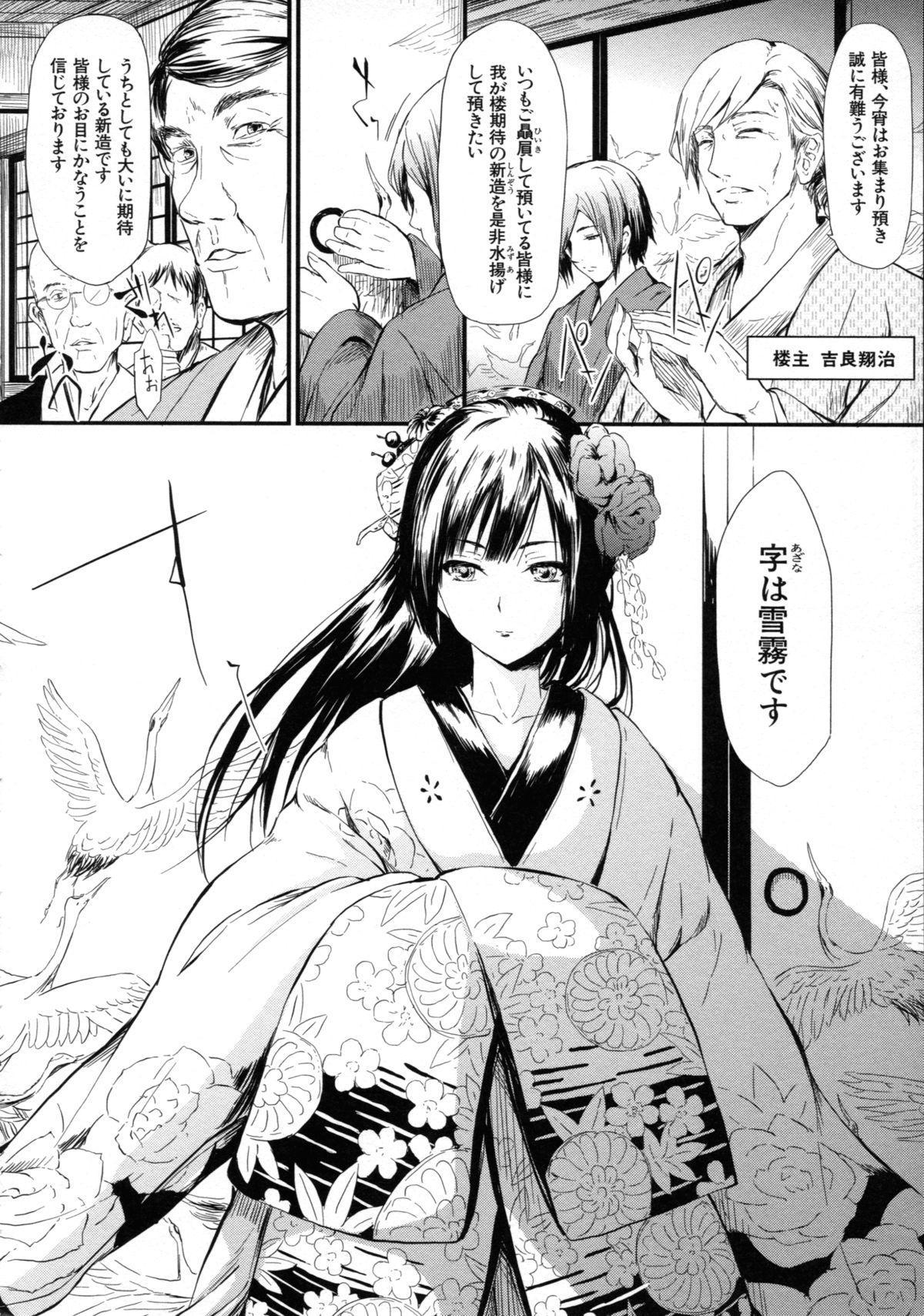 [Shiki Takuto] Tokoharu no Shoujo-tachi - The Girls in the Eternal Spring 62