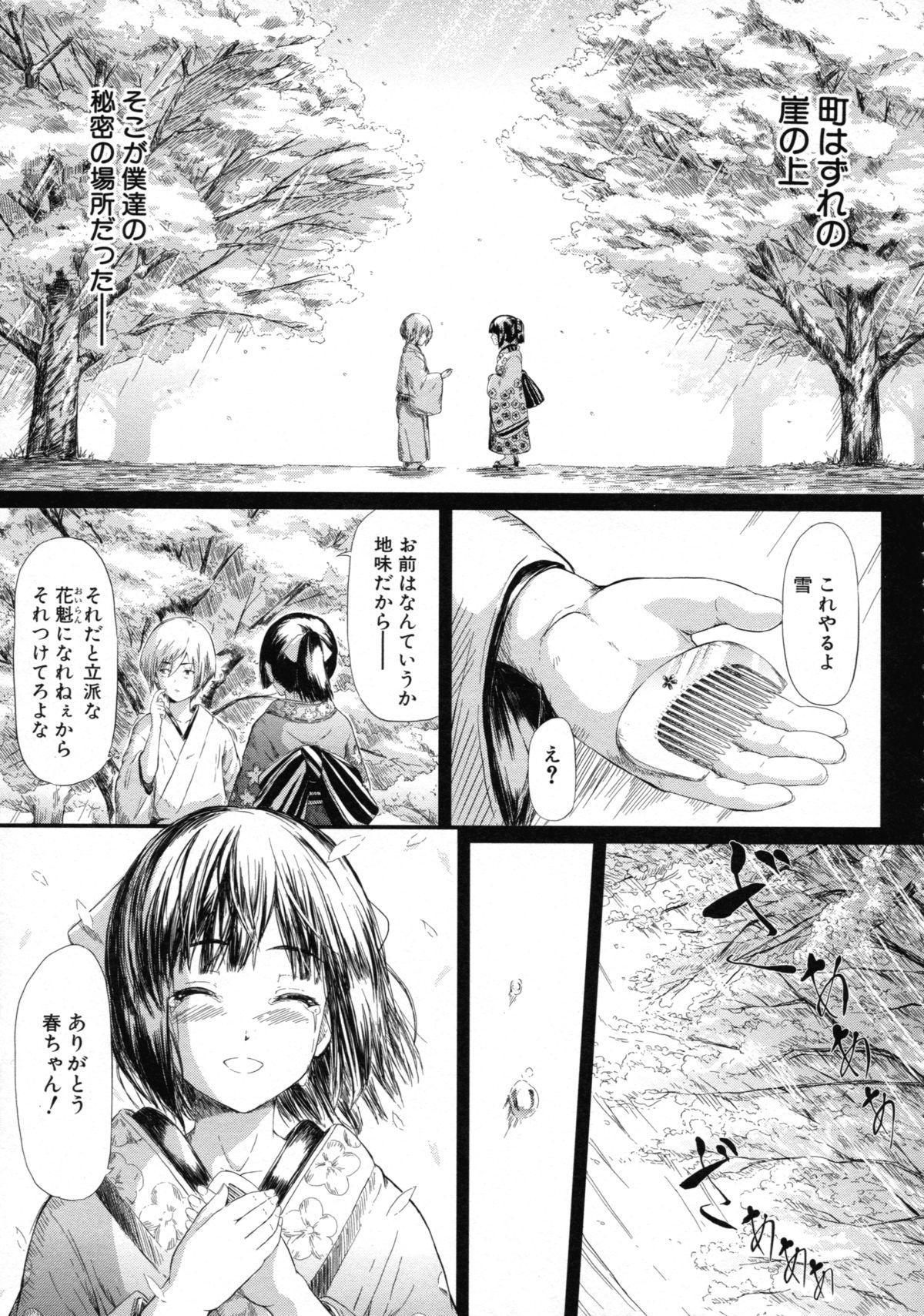 [Shiki Takuto] Tokoharu no Shoujo-tachi - The Girls in the Eternal Spring 90