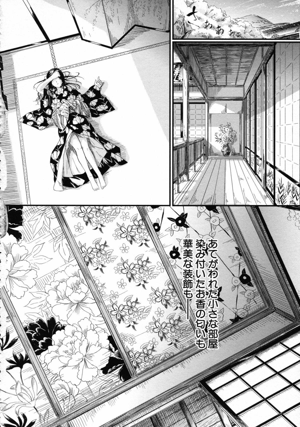 [Shiki Takuto] Tokoharu no Shoujo-tachi - The Girls in the Eternal Spring 95