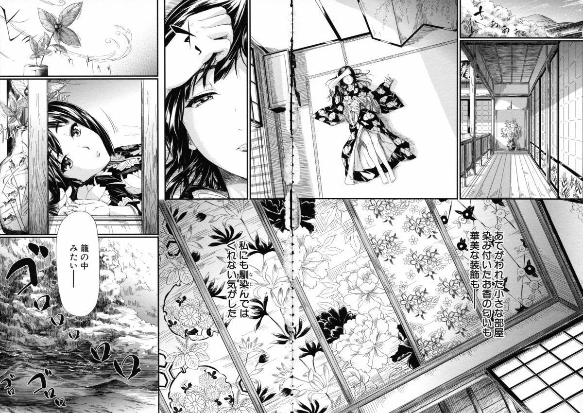 [Shiki Takuto] Tokoharu no Shoujo-tachi - The Girls in the Eternal Spring 96