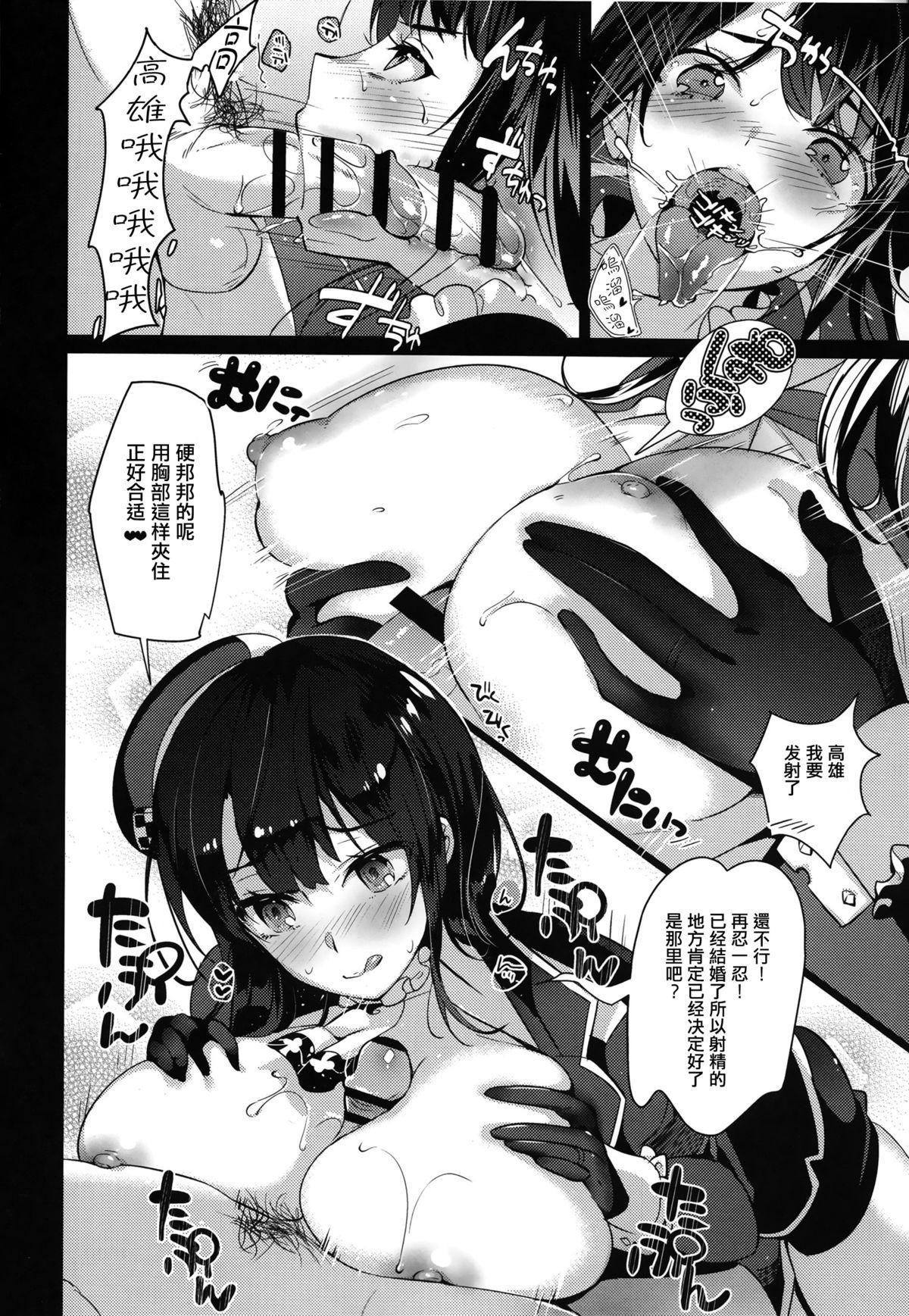 Sokuji, Takao to Yasen ni Totsunyuu su! 11