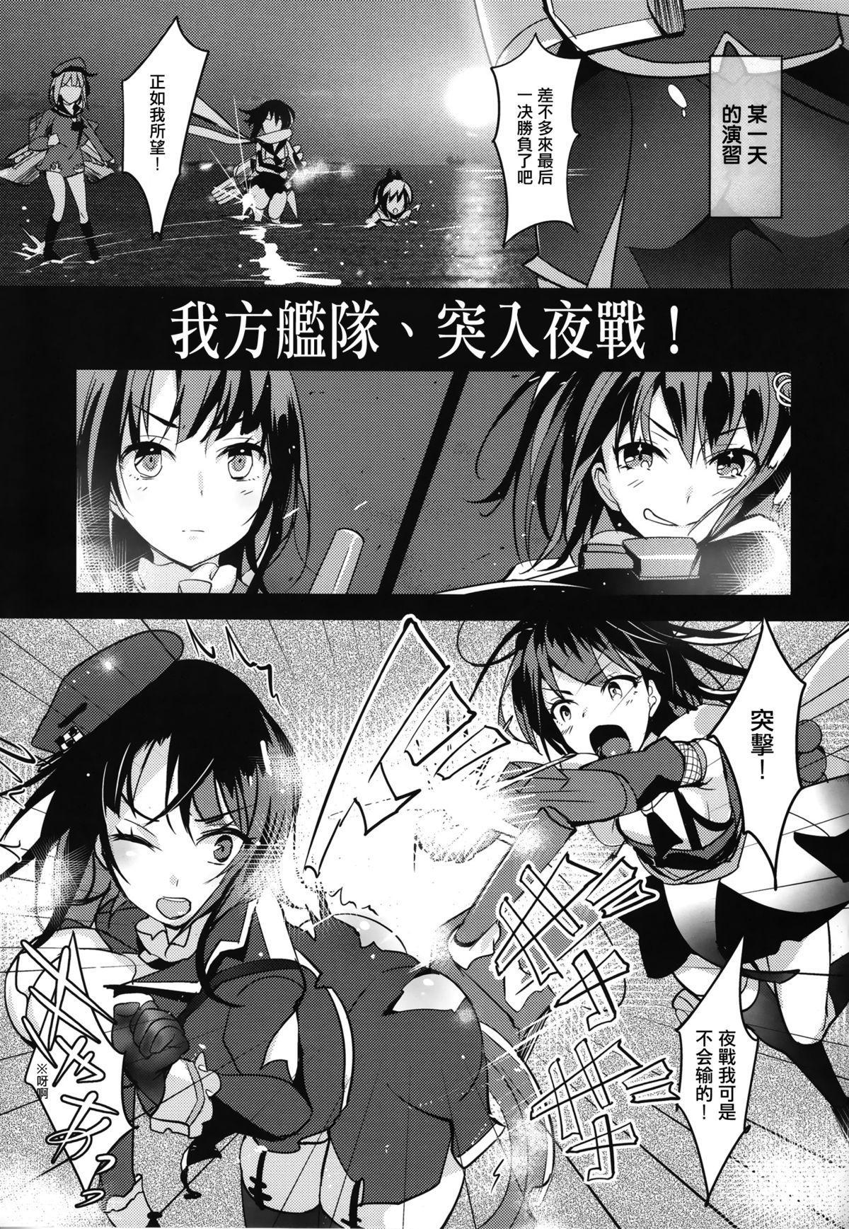 Sokuji, Takao to Yasen ni Totsunyuu su! 4