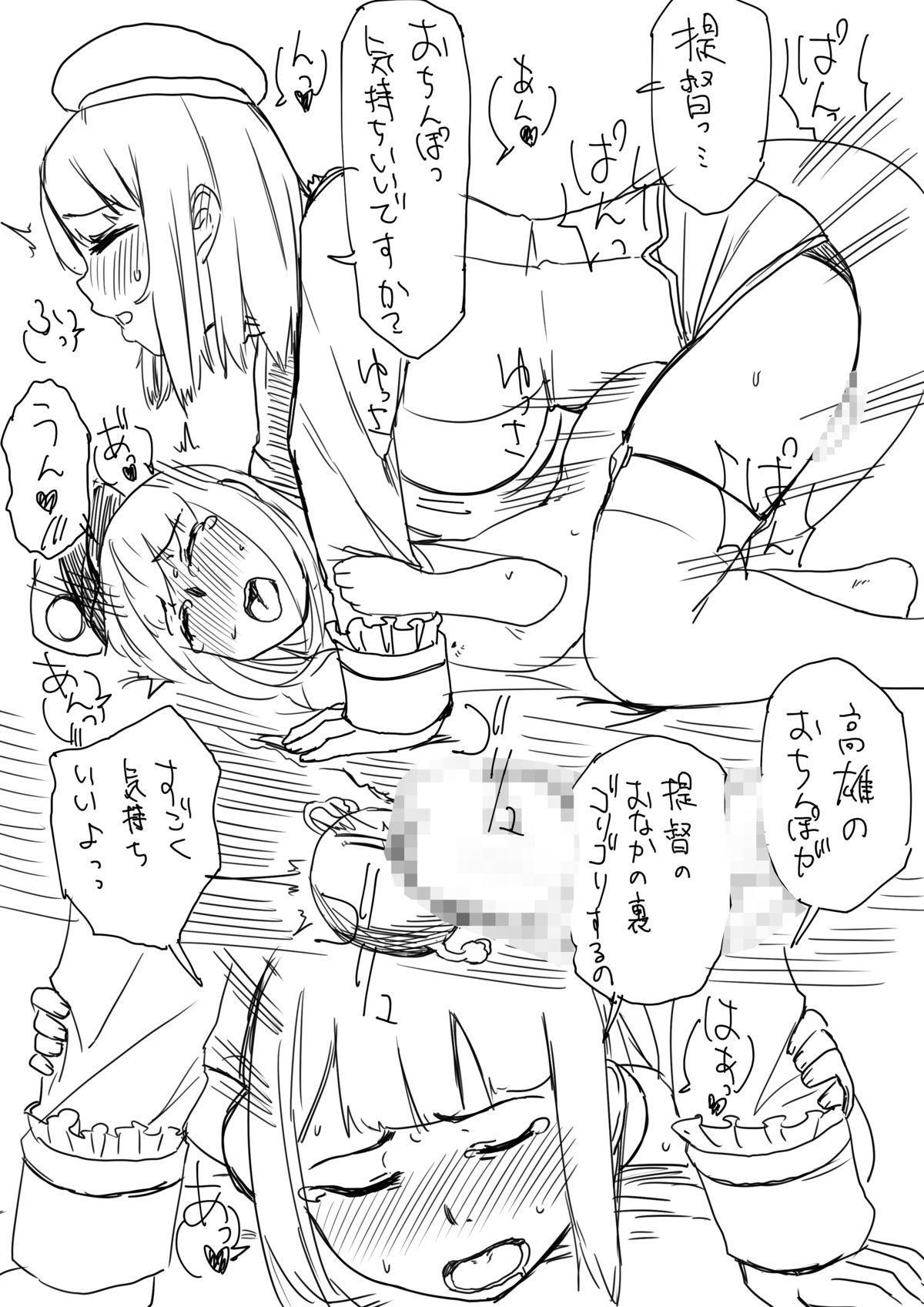Teitoku to Takao-san Milk 12