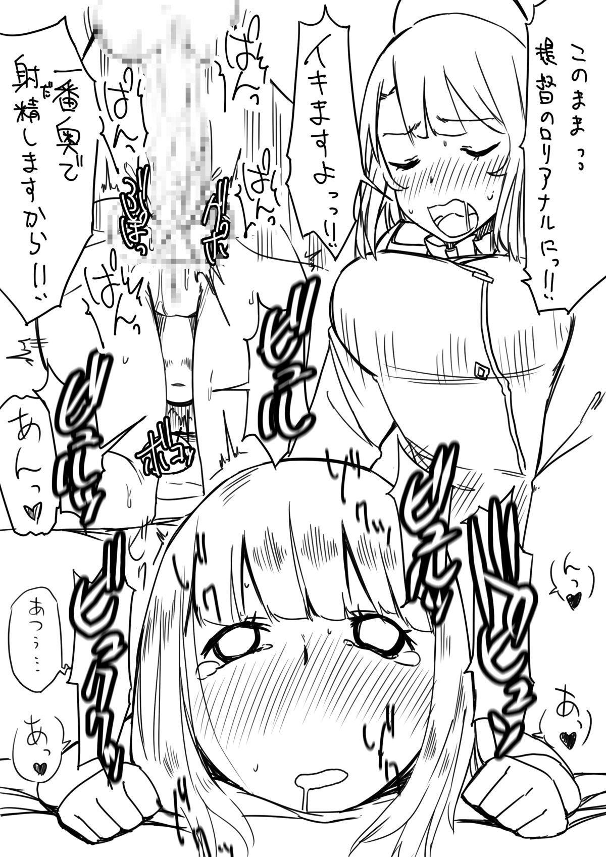 Teitoku to Takao-san Milk 13