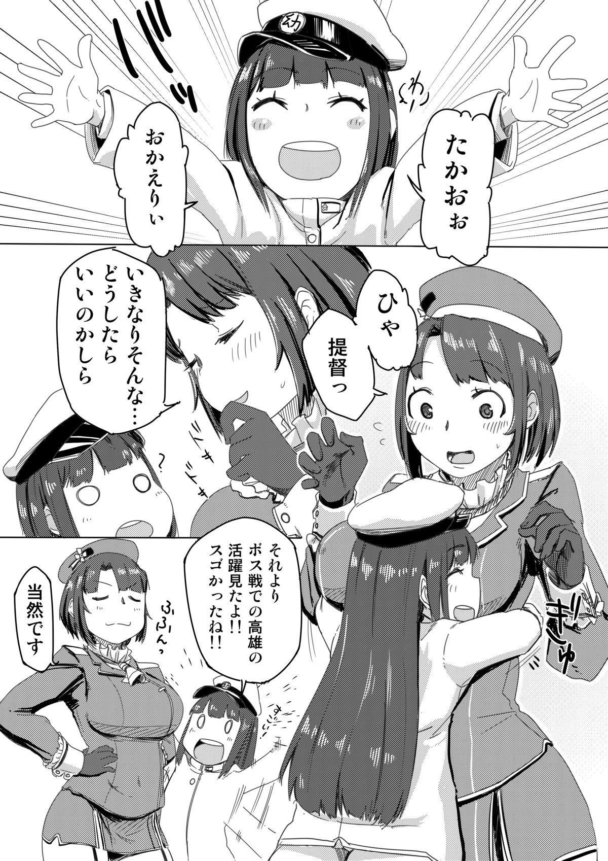 Teitoku to Takao-san Milk 1
