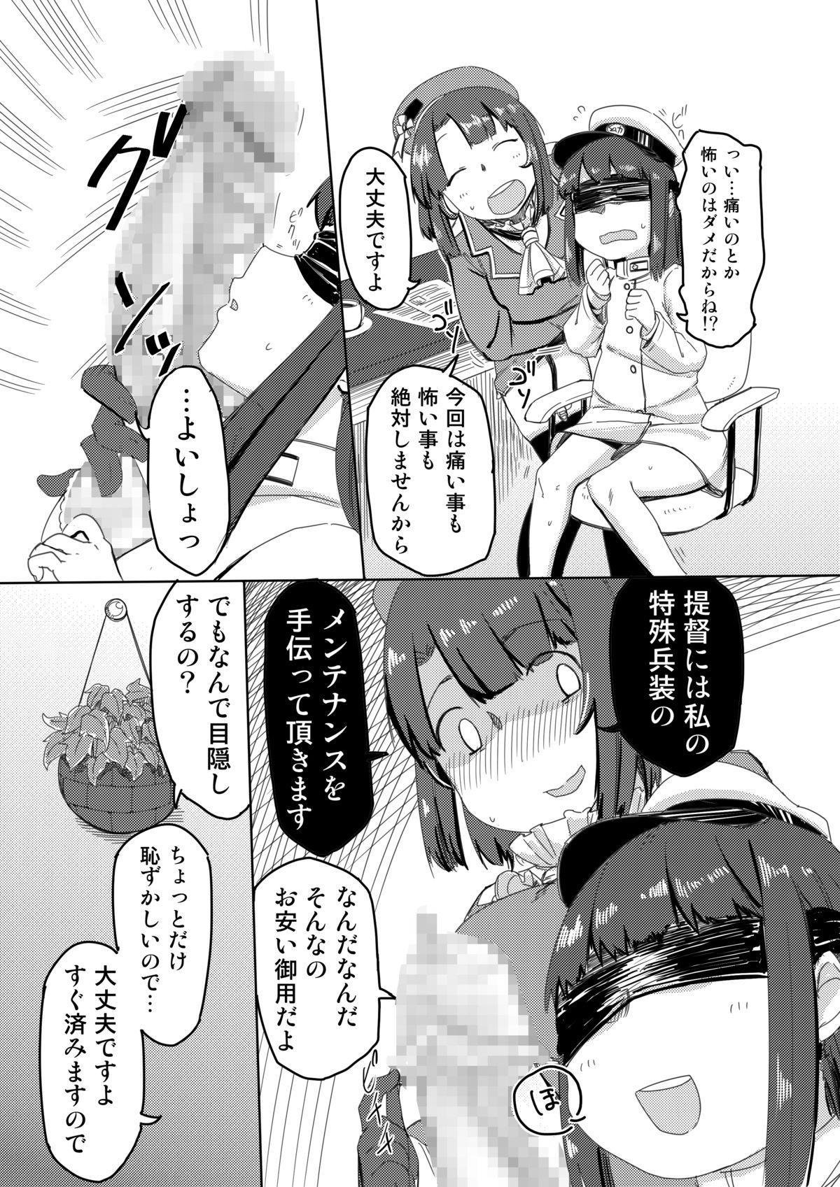 Teitoku to Takao-san Milk 3