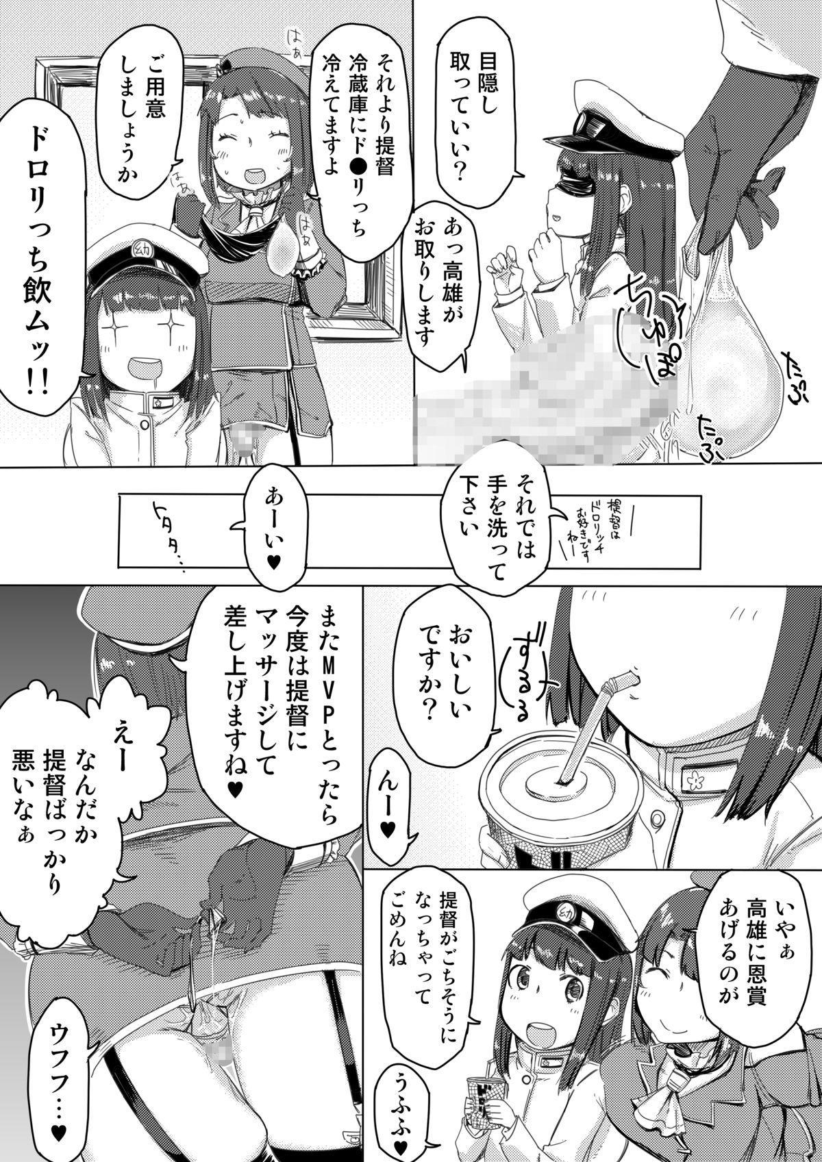 Teitoku to Takao-san Milk 8