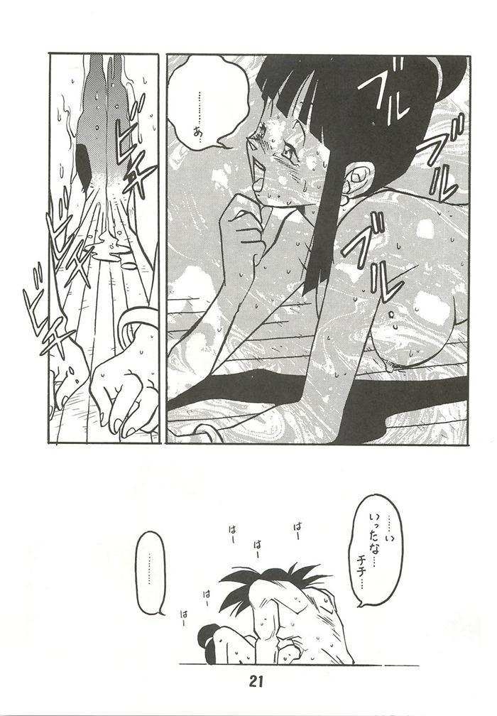 Shinsen na Mrs Jishin no Bishou Vol. 2 16