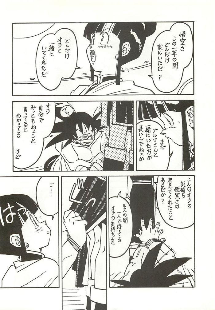 Shinsen na Mrs Jishin no Bishou Vol. 2 4
