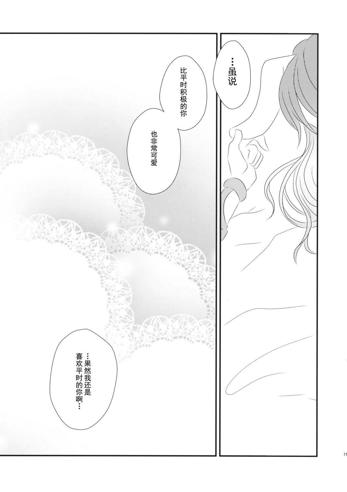 Hatsujou Usagi no Shitsukekata 12