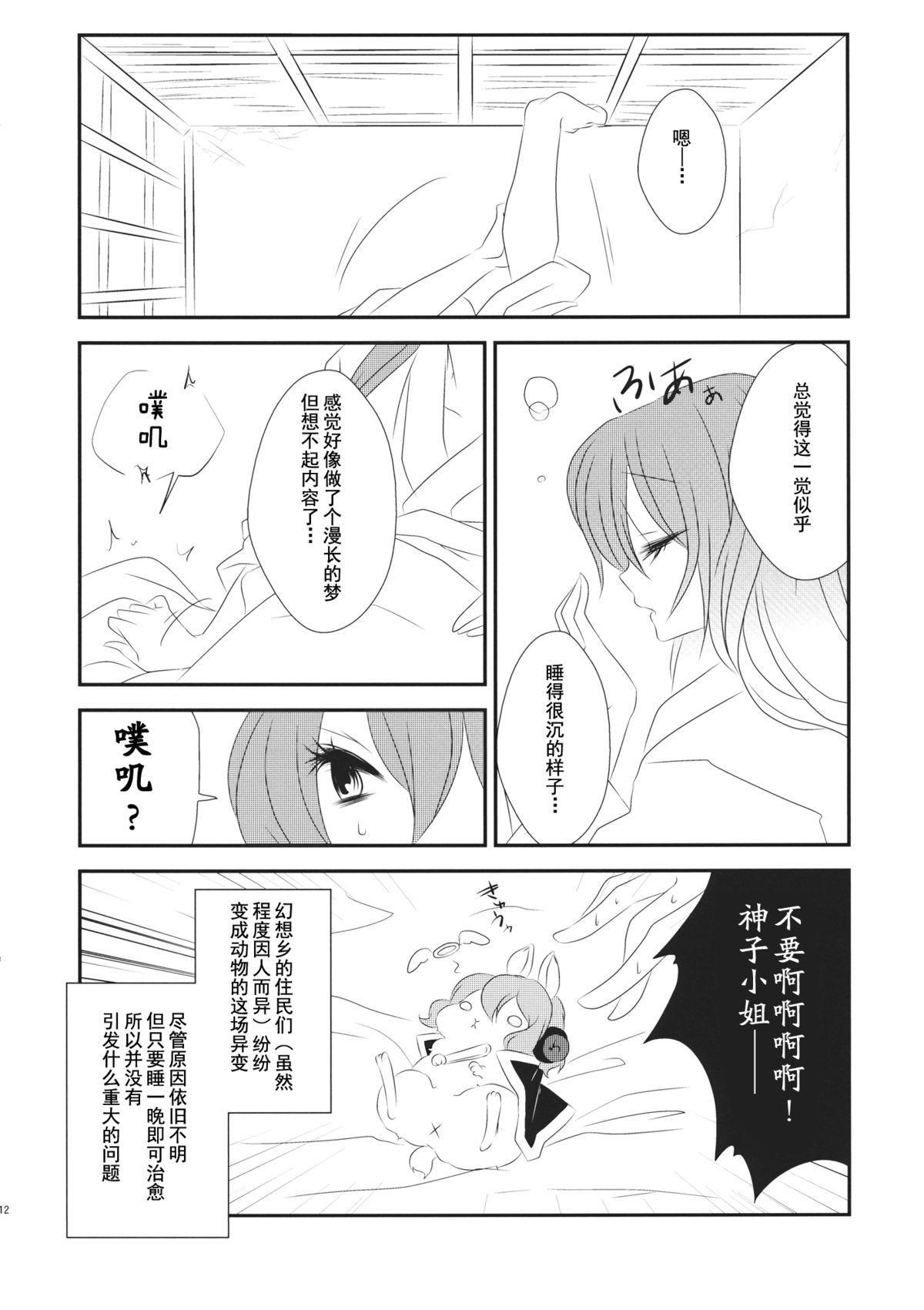 Hatsujou Usagi no Shitsukekata 13