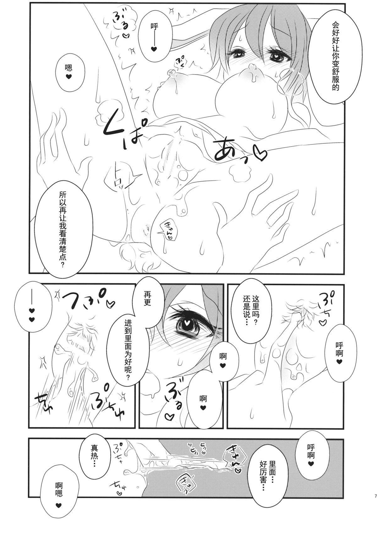 Hatsujou Usagi no Shitsukekata 8