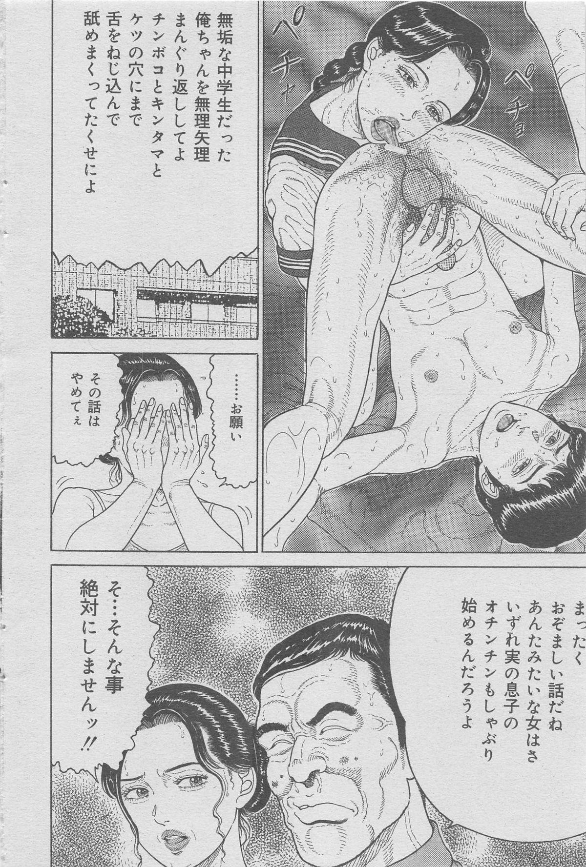 Hontou ni Atta Kindanai vol.7 99
