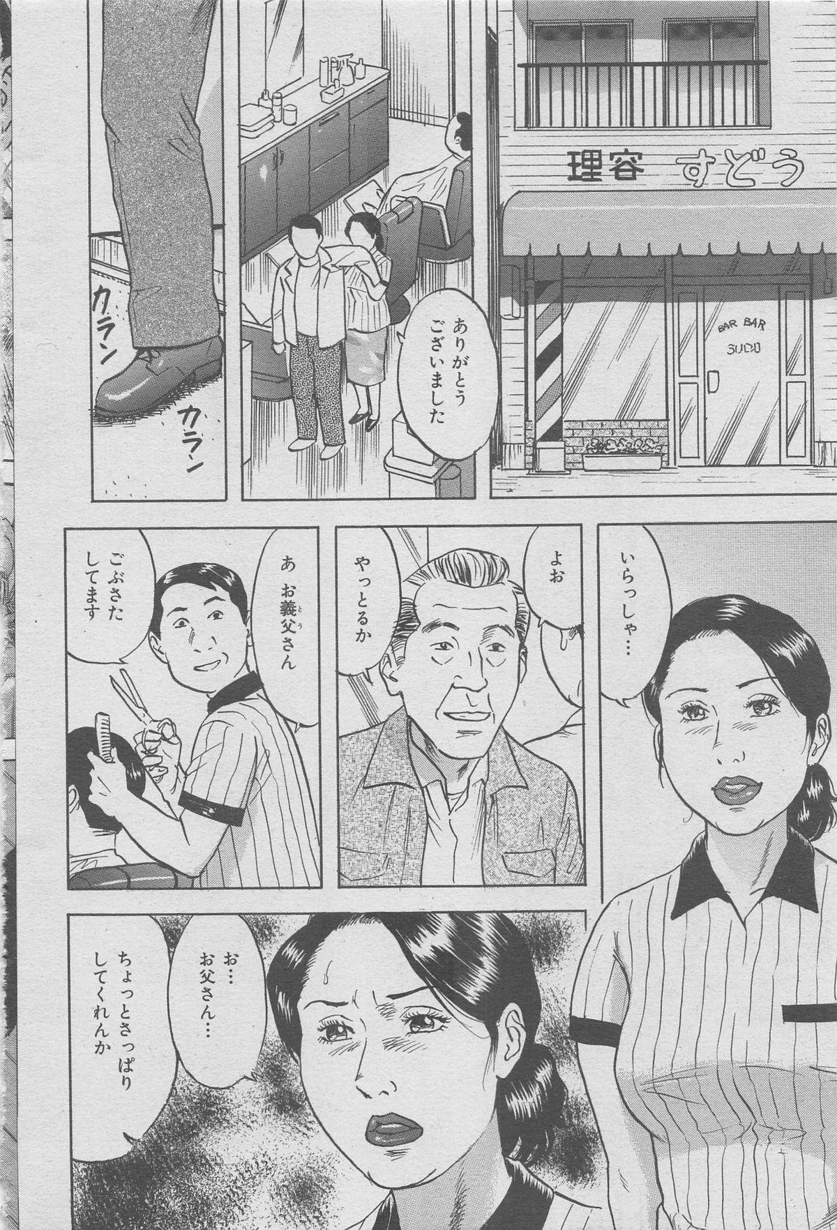 Hontou ni Atta Kindanai vol.7 115